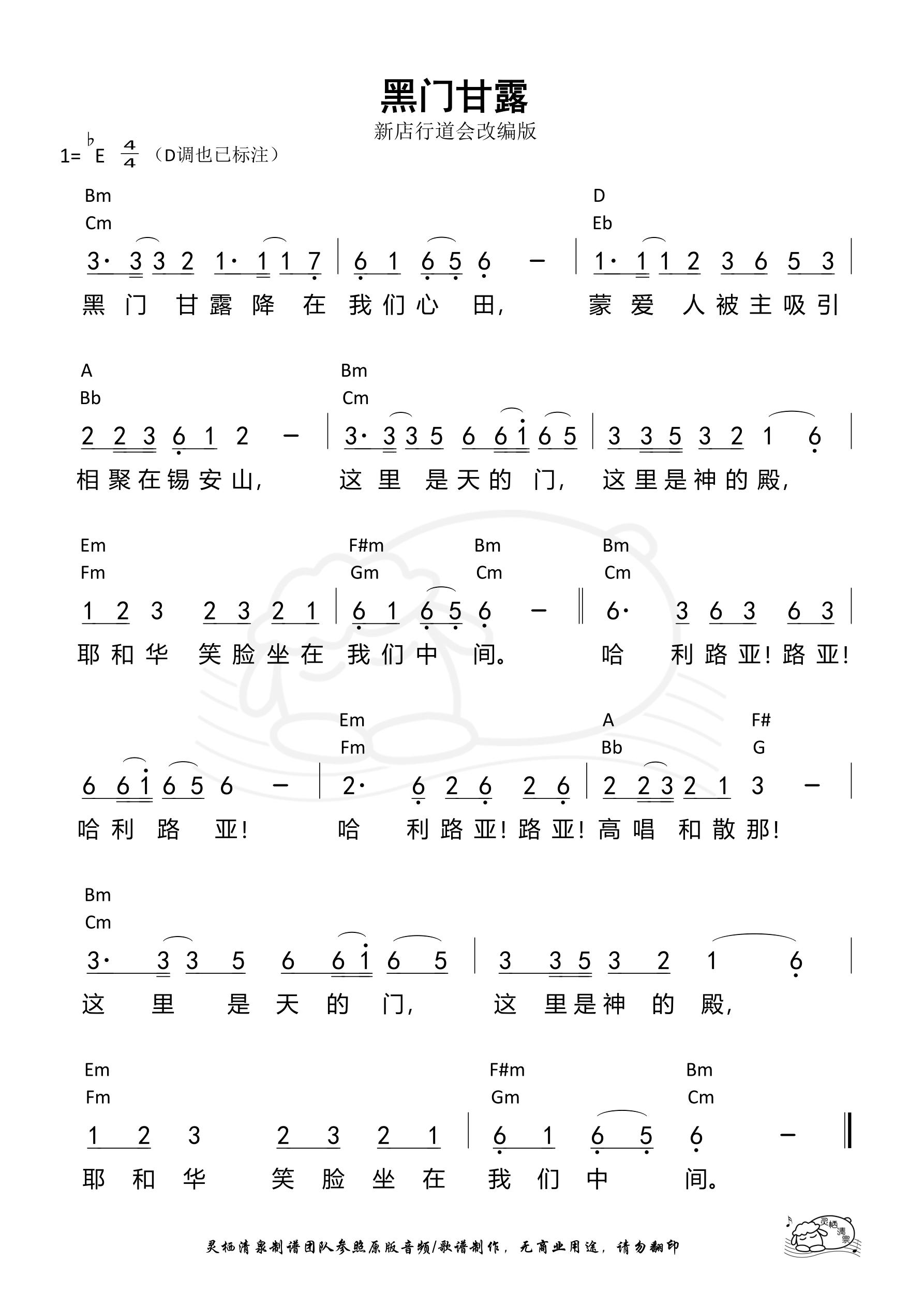 《第831首 - 黑门甘露(流行版)》