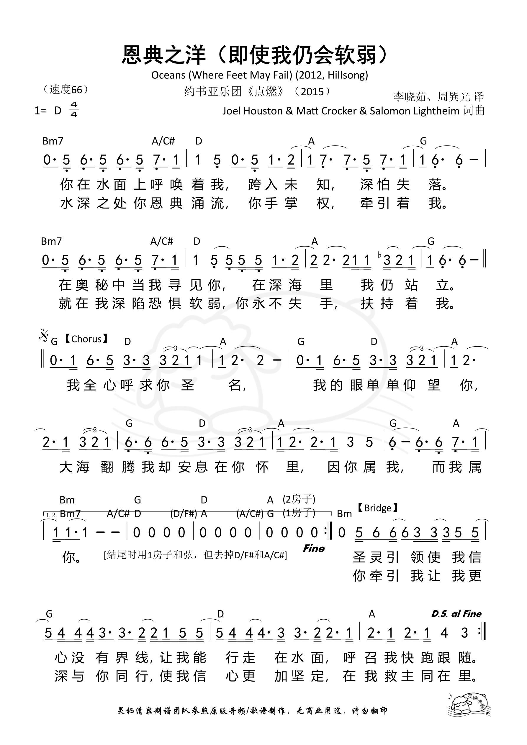 《第121首 - 恩典之洋(即使我仍会软弱)和弦简谱》