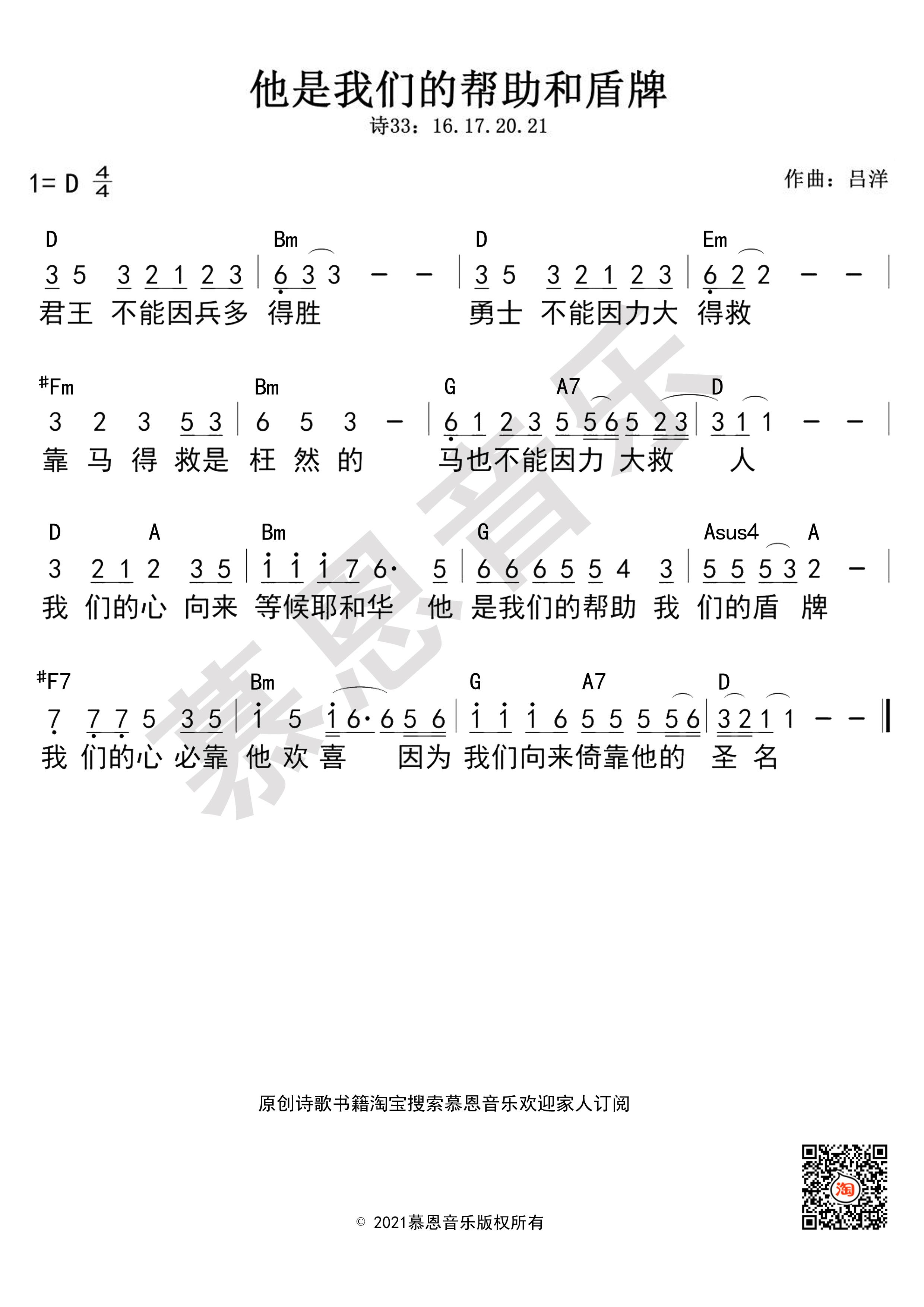 《第157首 他是我们的帮助和盾牌 官方和弦简谱》