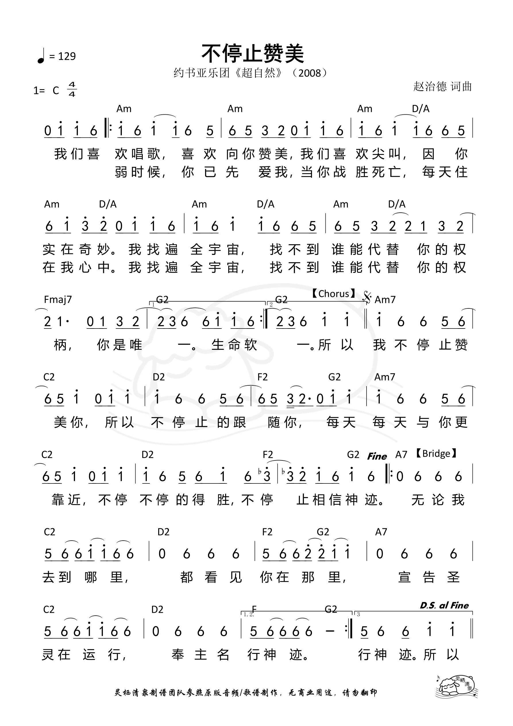 《第231首 - 不停止赞美 和弦简谱》