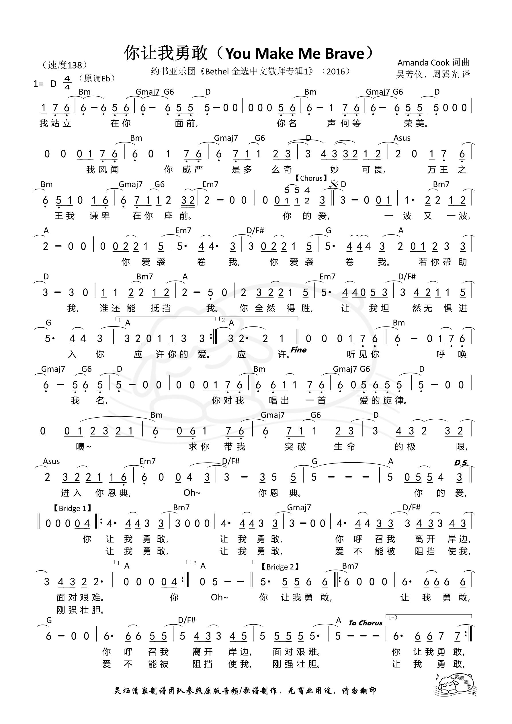《第232首 - 你让我勇敢 和弦简谱》