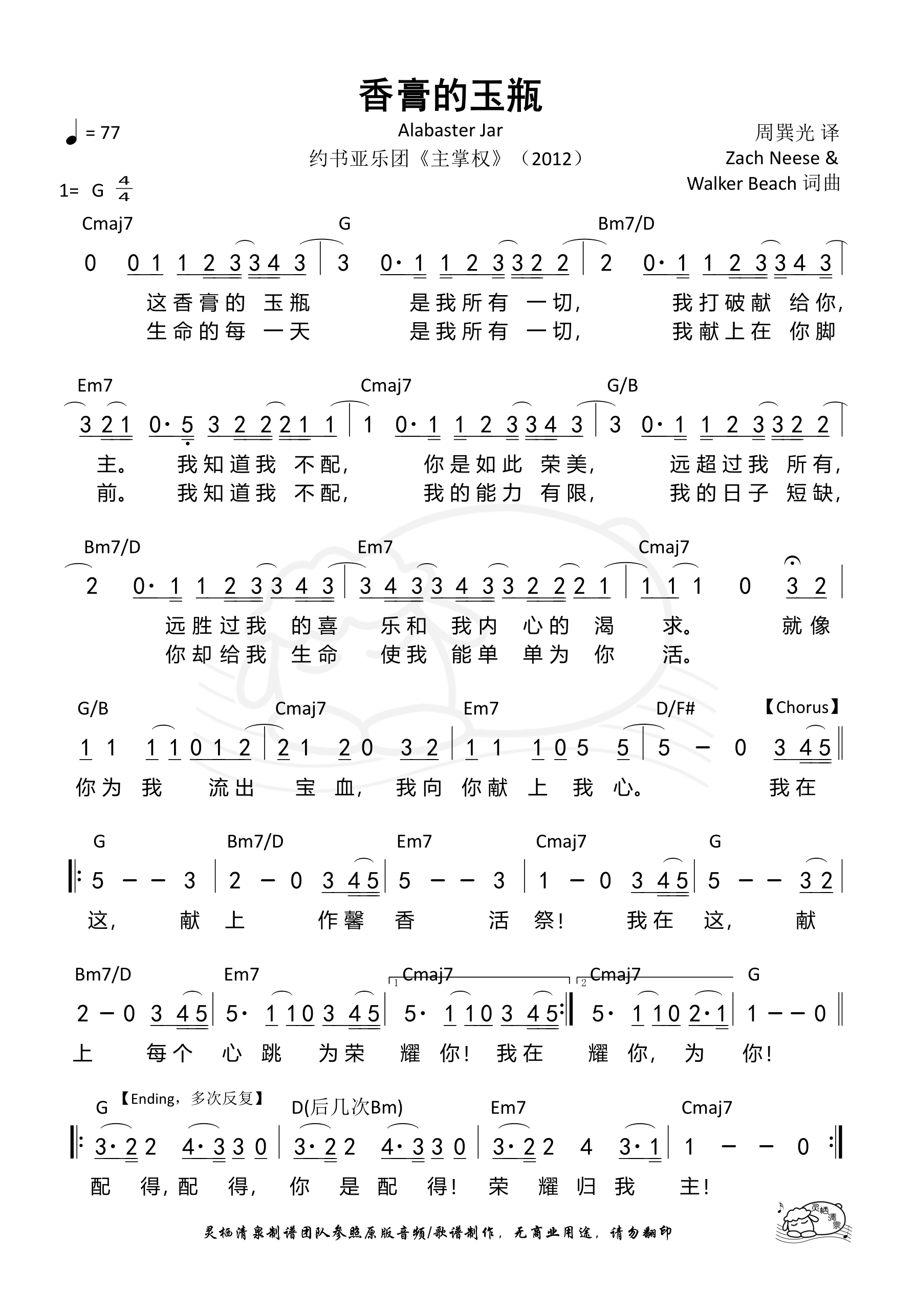 《第226首 - 香膏的玉瓶 和弦简谱》