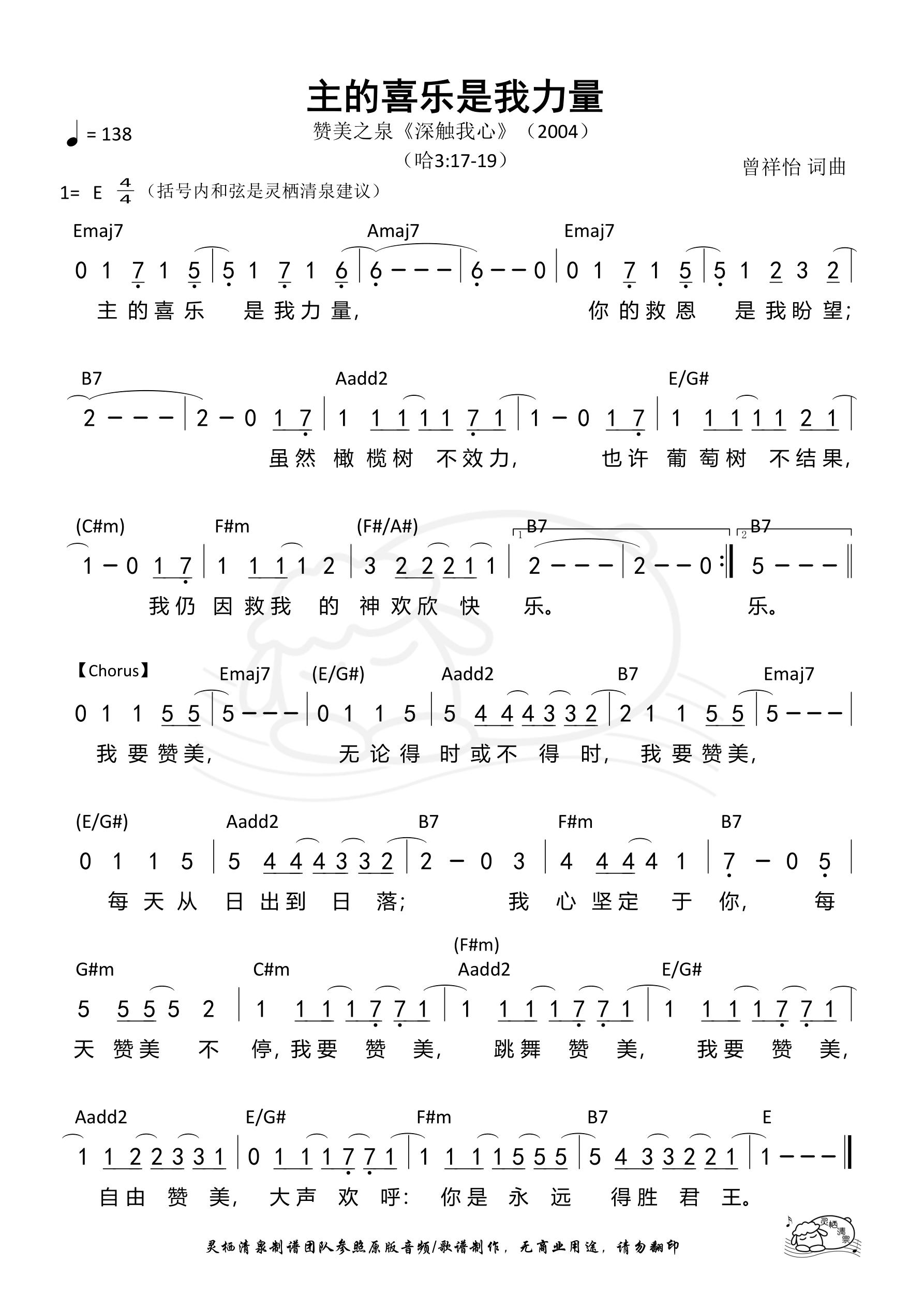 《第118首 - 主的喜乐是我力量 和弦简谱》