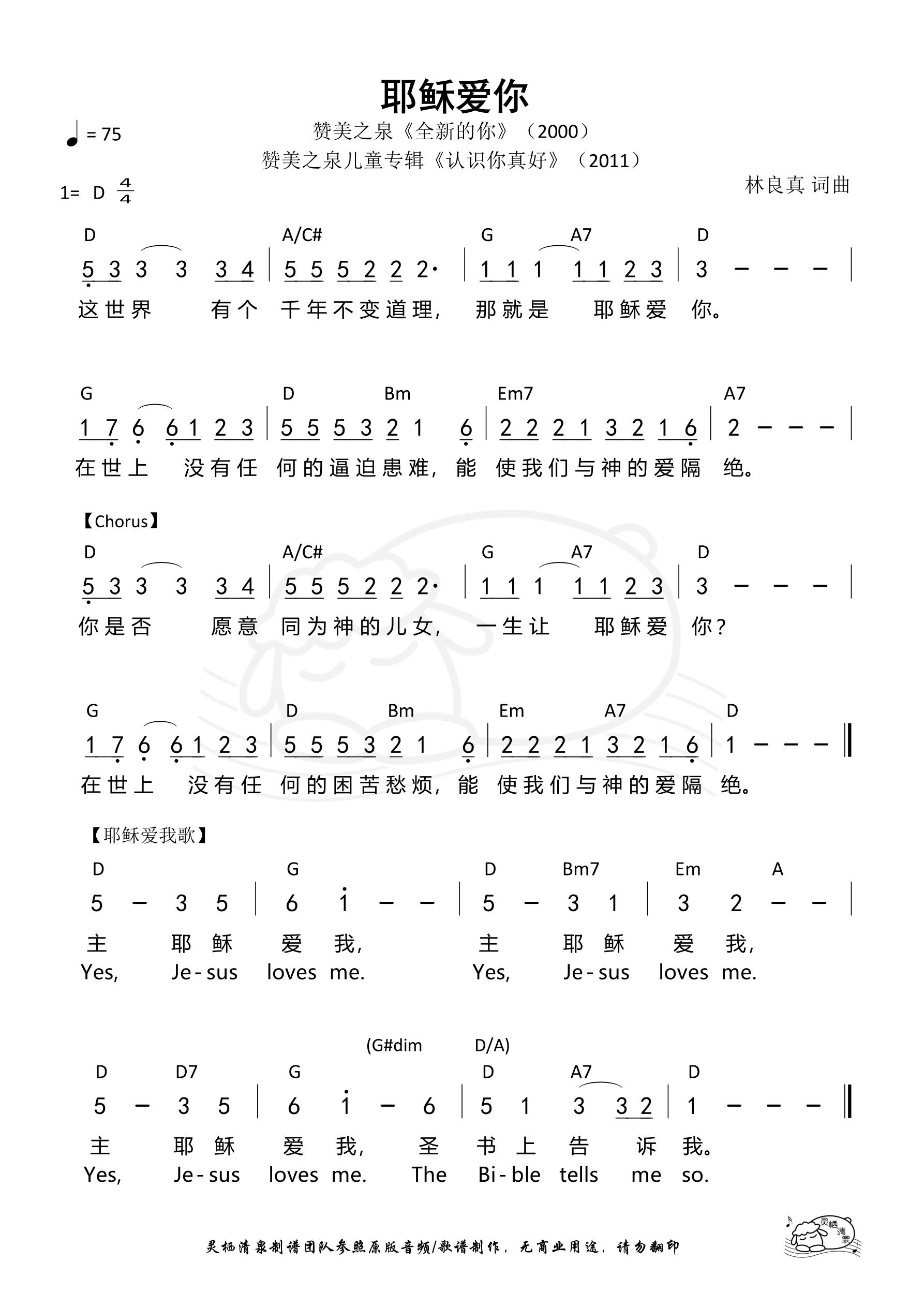 《第53首 - 耶稣爱你(赞美之泉) 和弦简谱》