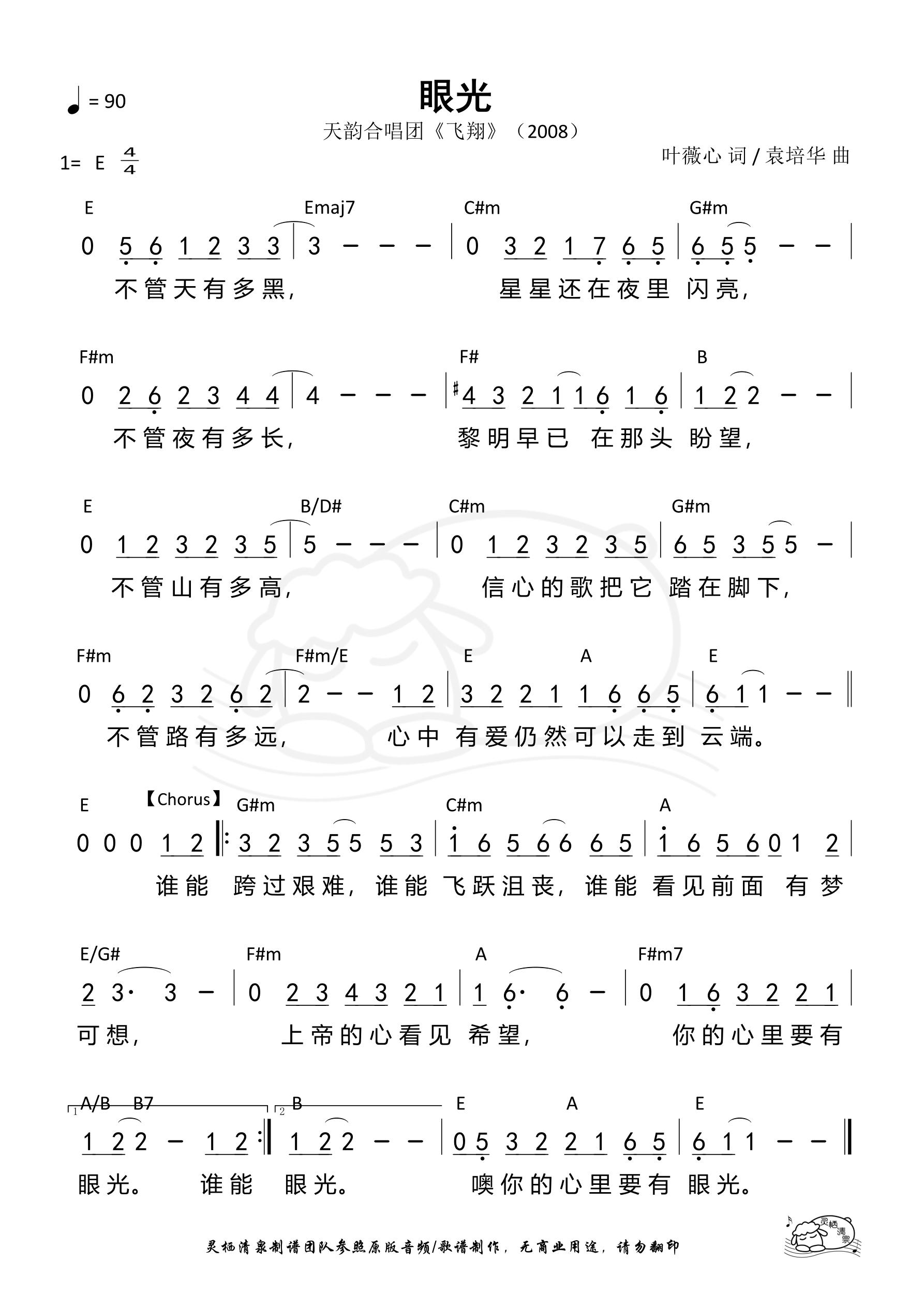《第576首 - 眼光(不管天有多黑) 和弦简谱》