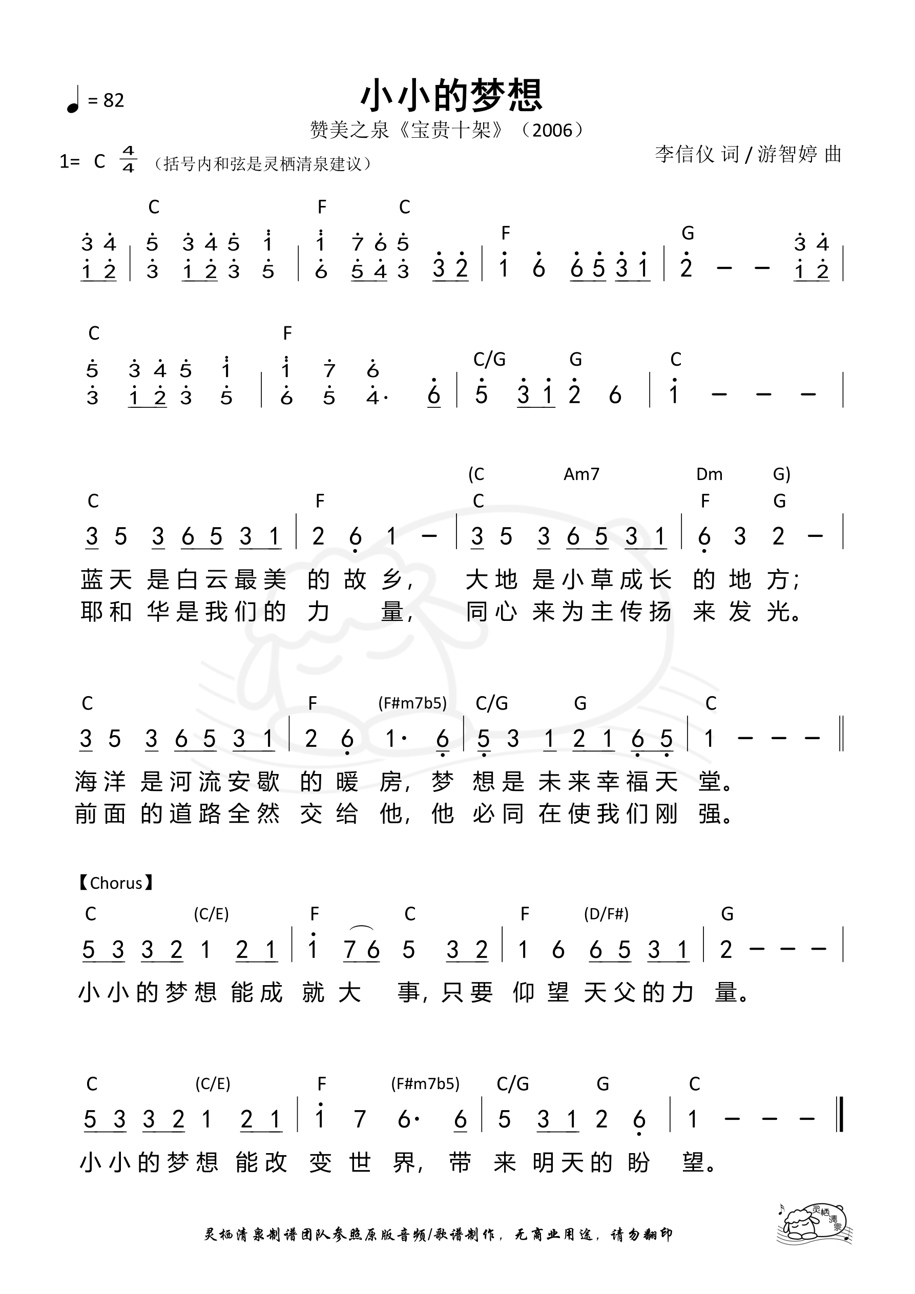 《第167首 - 小小的梦想 和弦简谱》