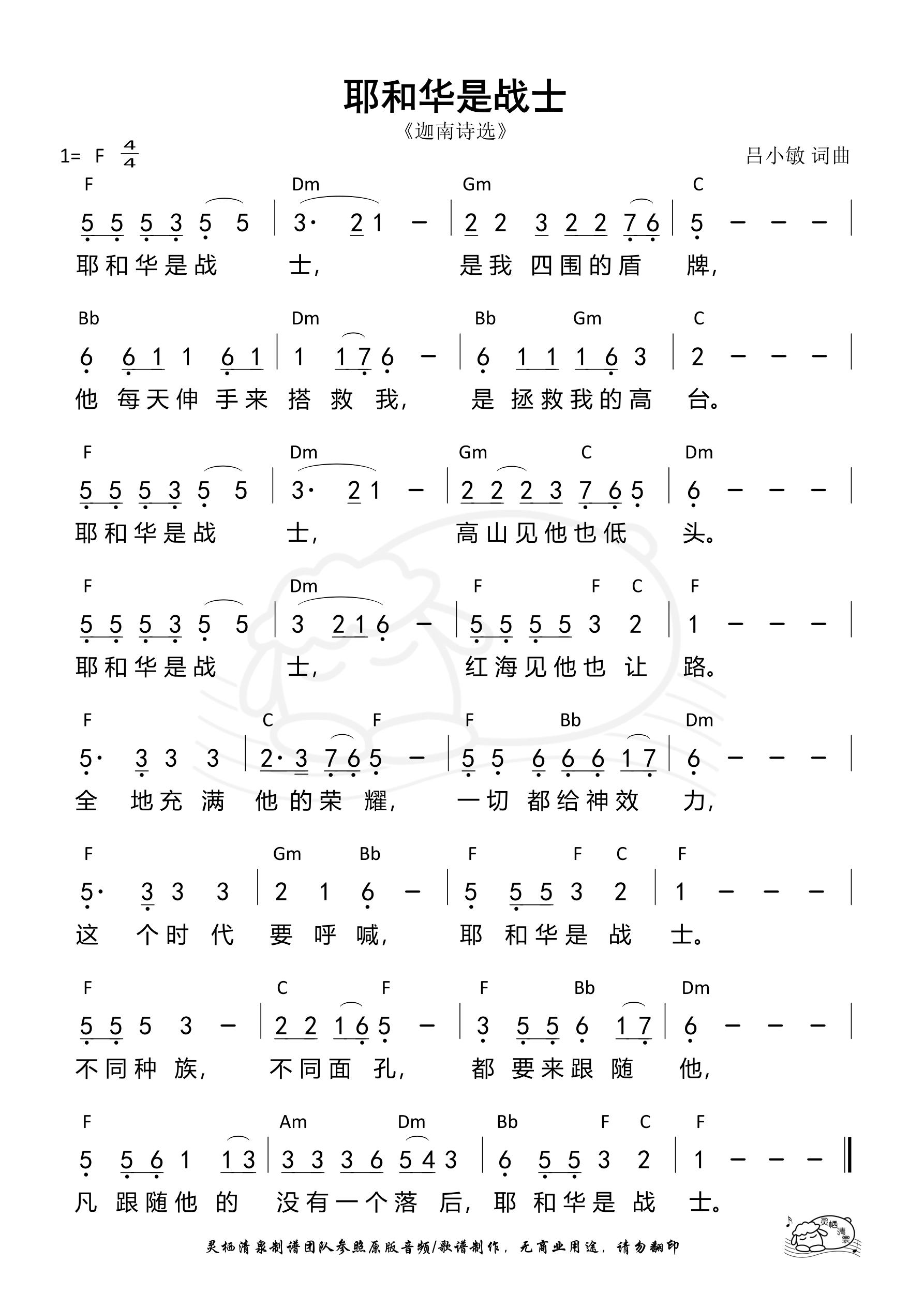 《第846首 - 耶和华是战士(迦南诗选)和弦简谱》