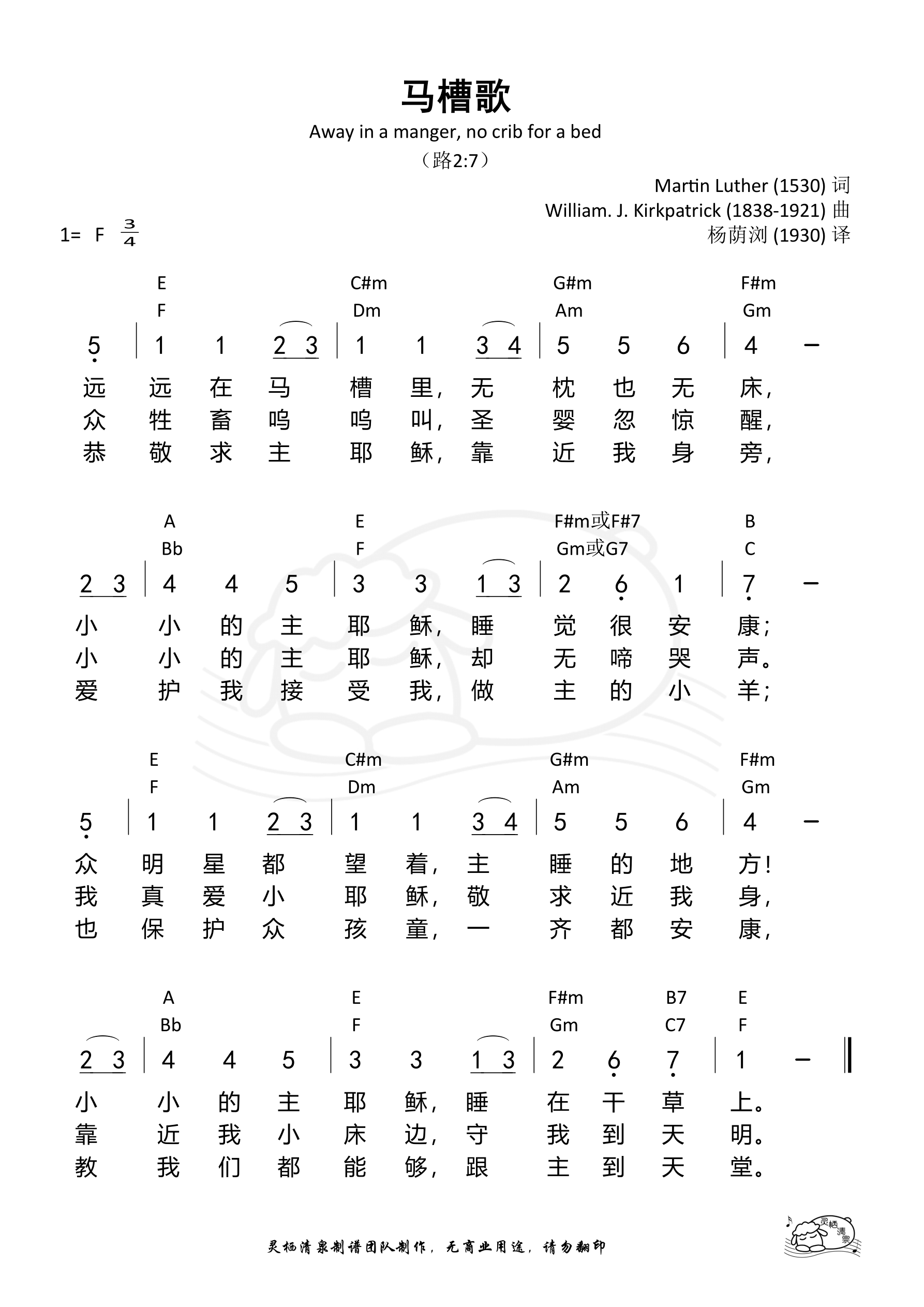 《第57首 - 马槽歌 和弦简谱》