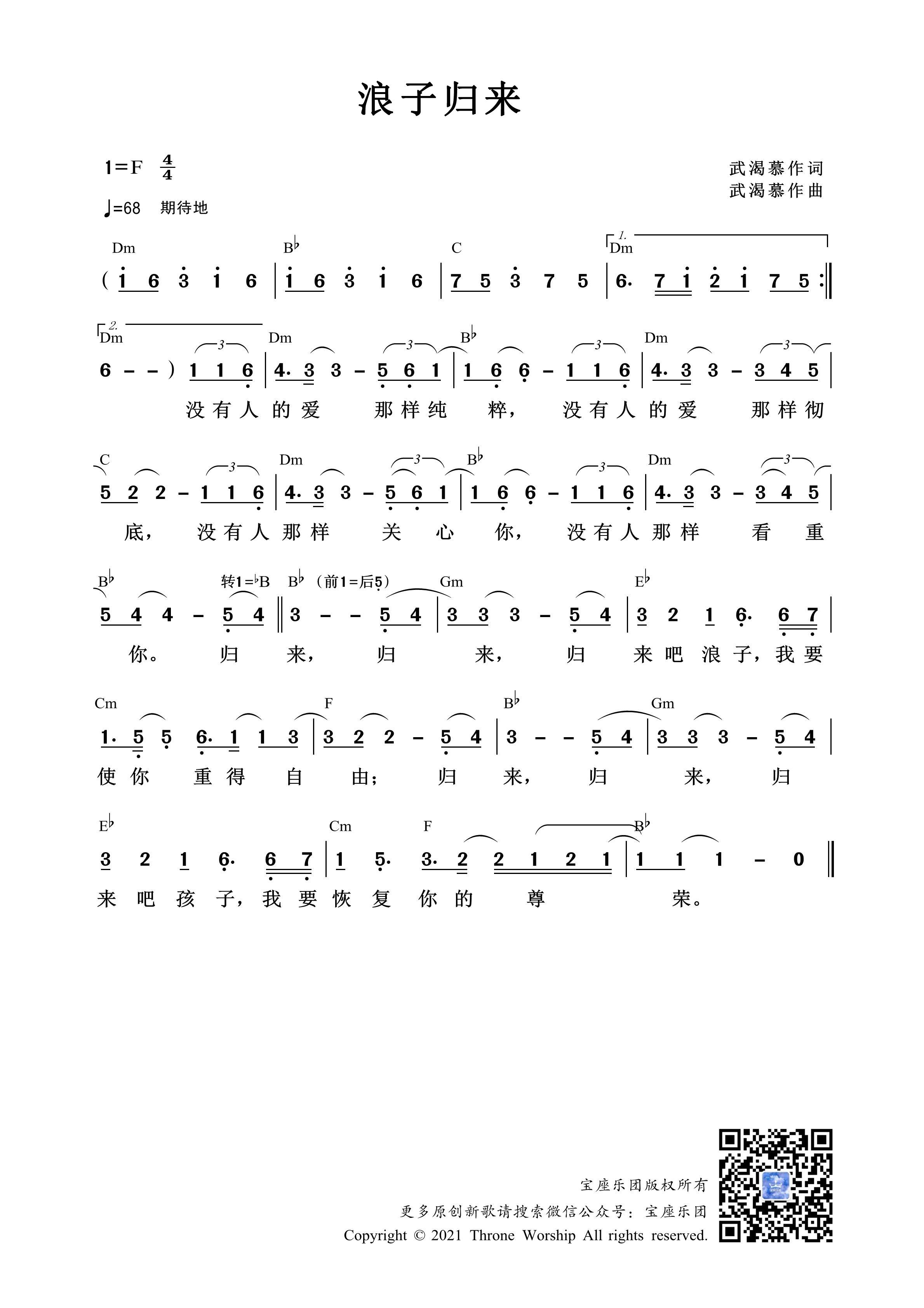 《浪子归来 官方和弦简谱》