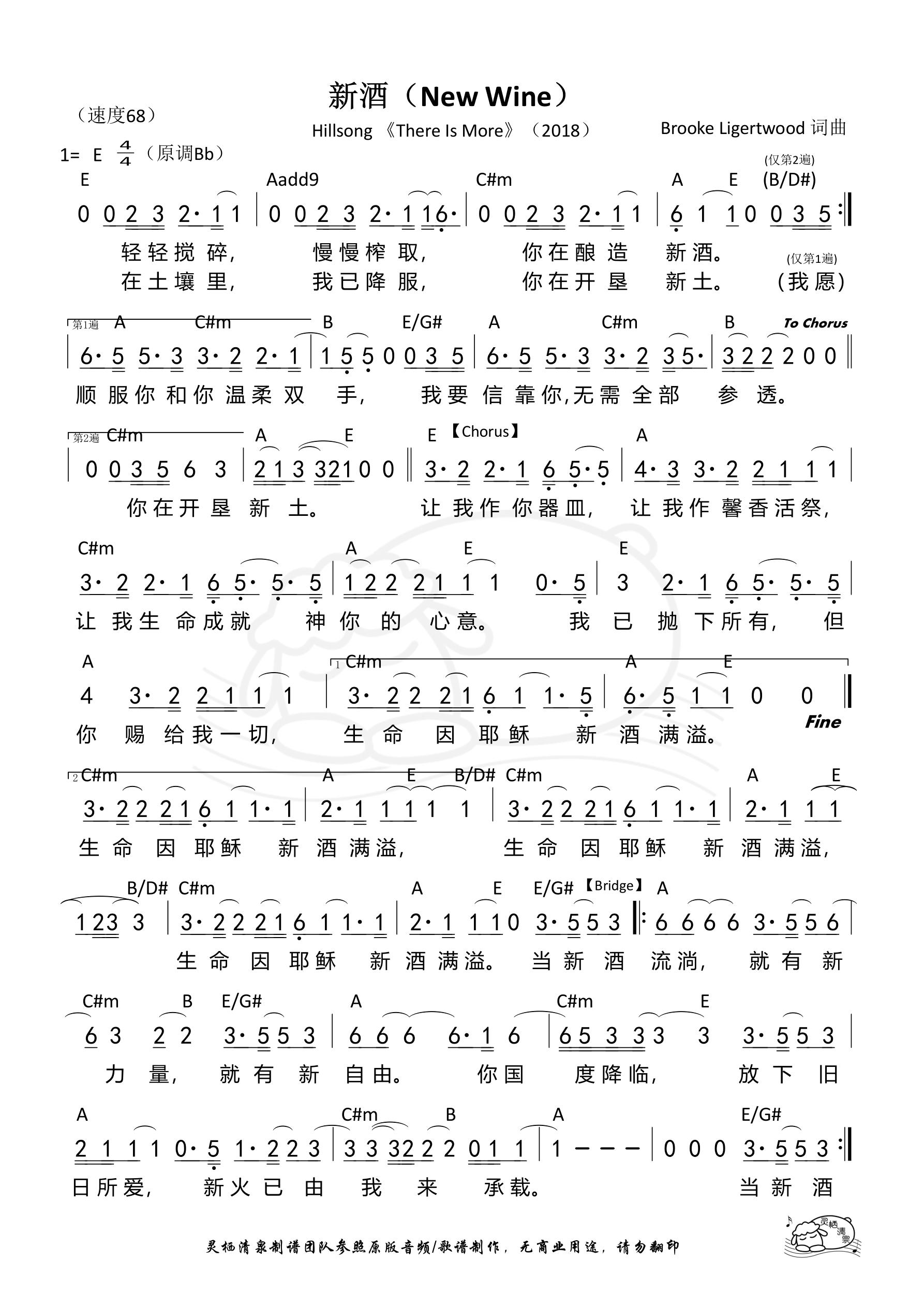《第851首 - 新酒(Hillsong)和弦简谱》