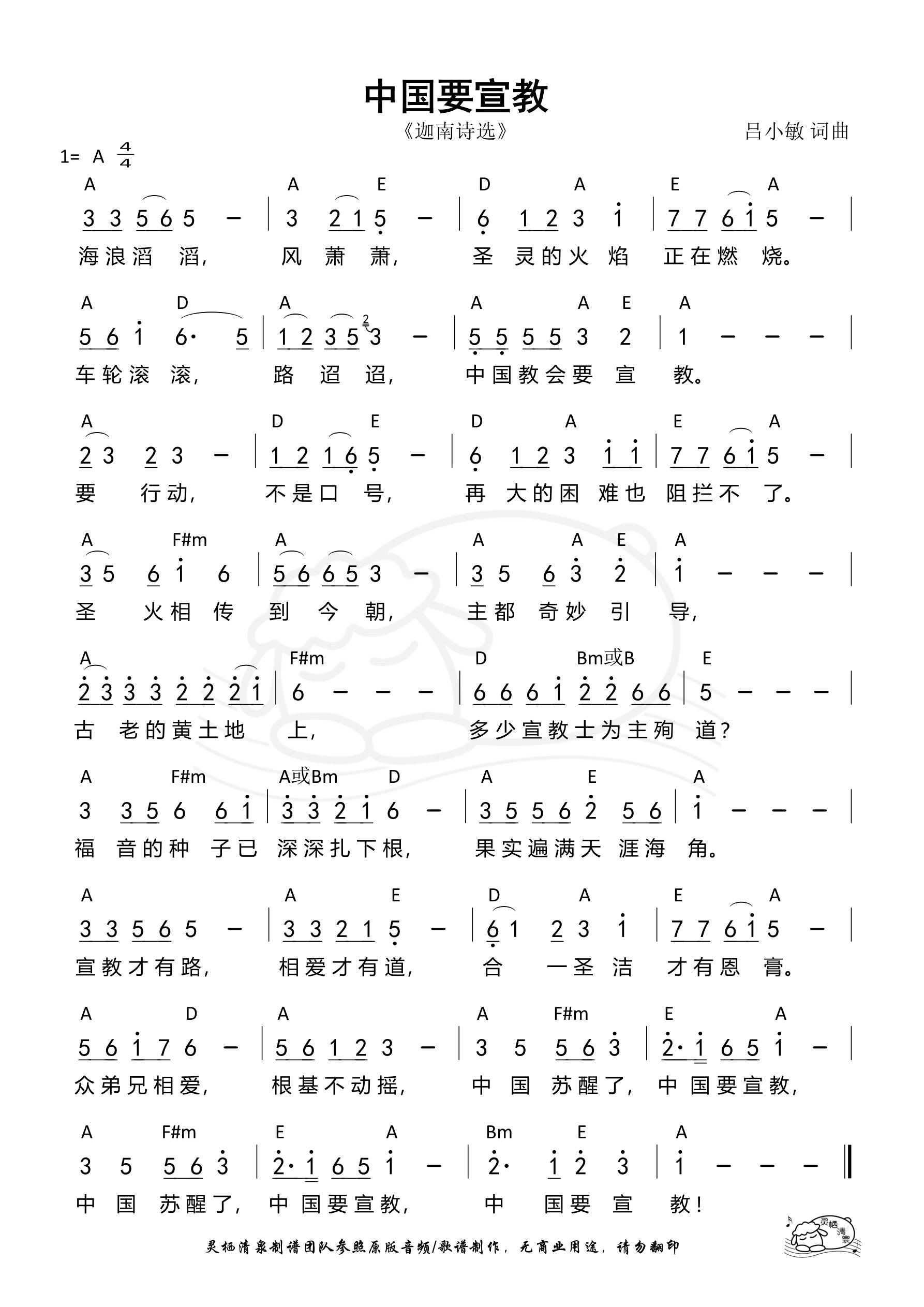 《第853首 - 中国要宣教 和弦简谱》