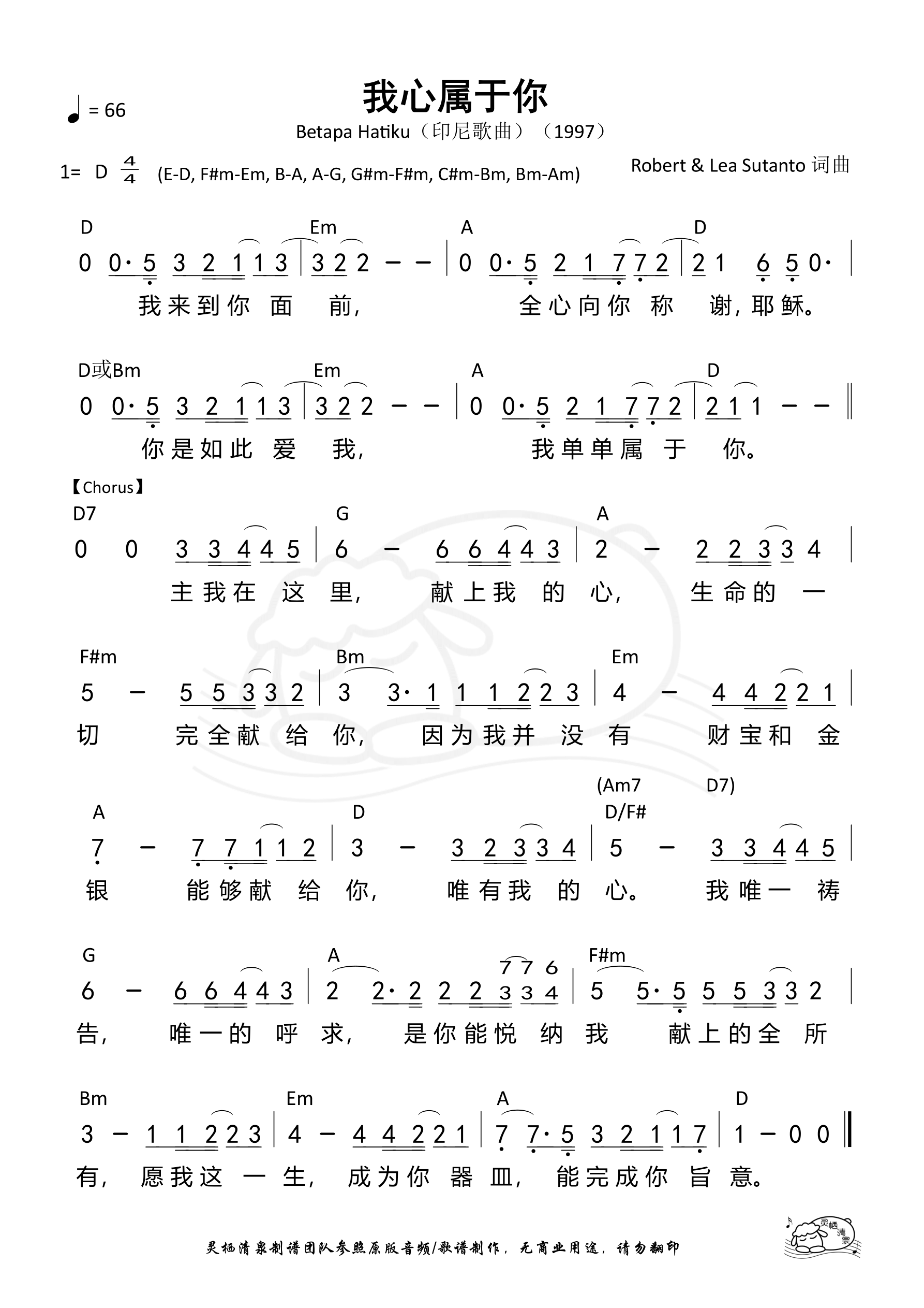 《第854首 - 我心属于你(D调)和弦简谱》