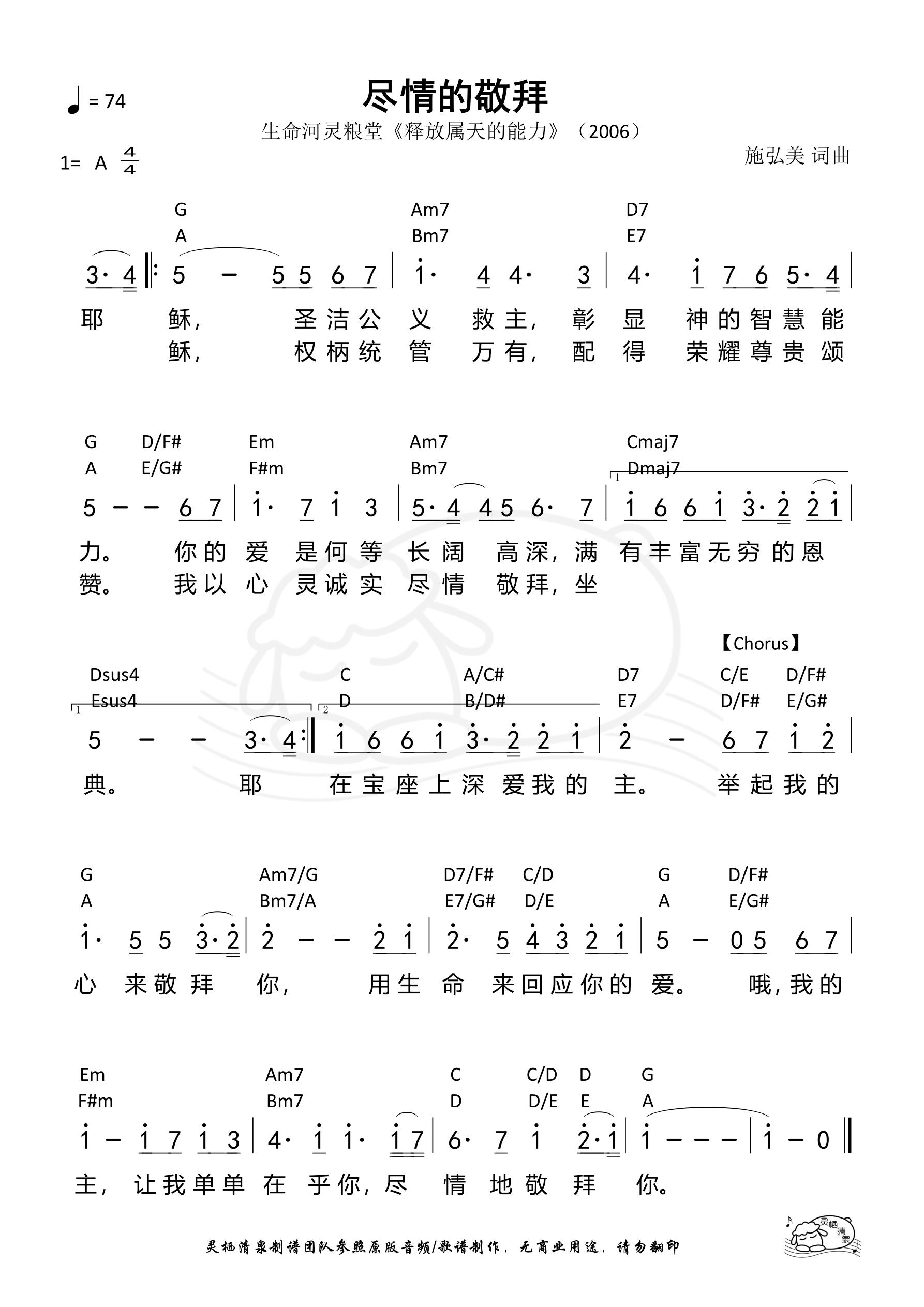 《第394首 - 尽情的敬拜 和弦简谱》