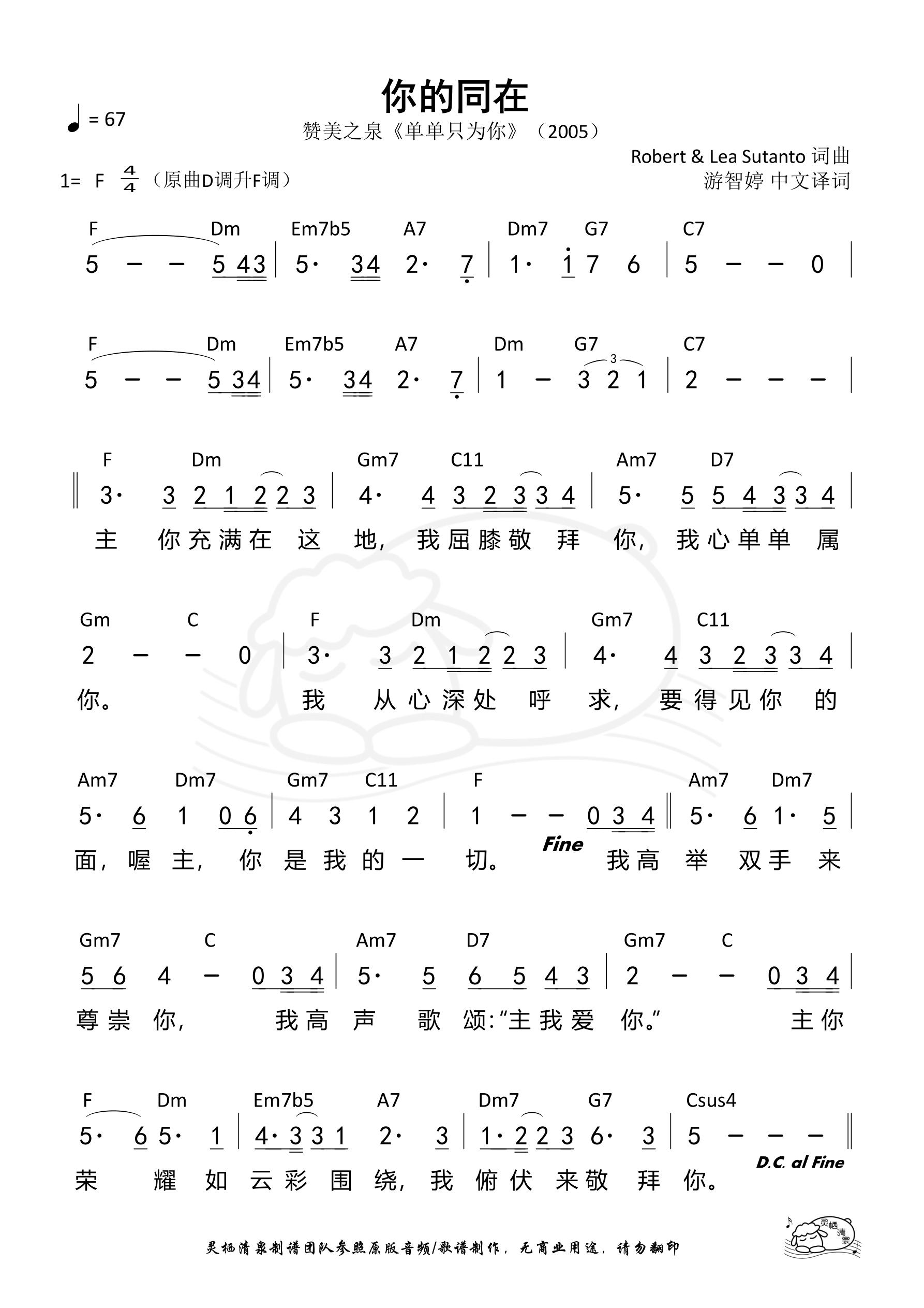 《第135首 - 你的同在(赞美之泉) 和弦简谱》