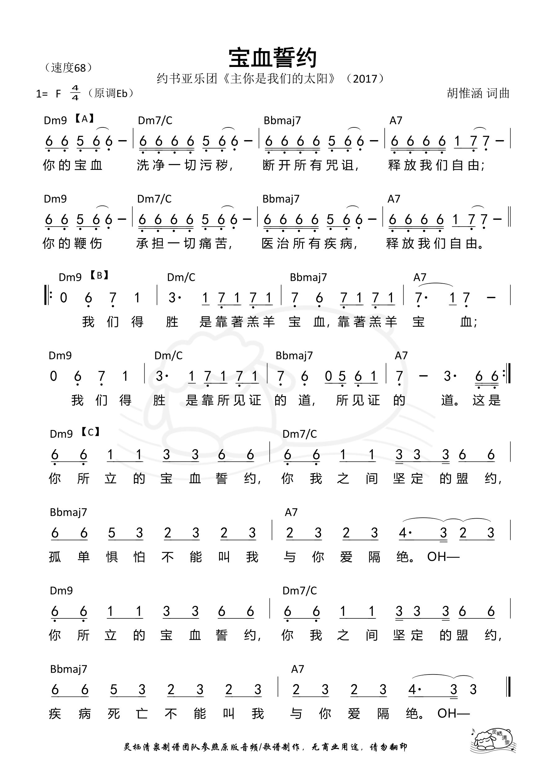 《第153首 - 宝血誓约 和弦简谱》