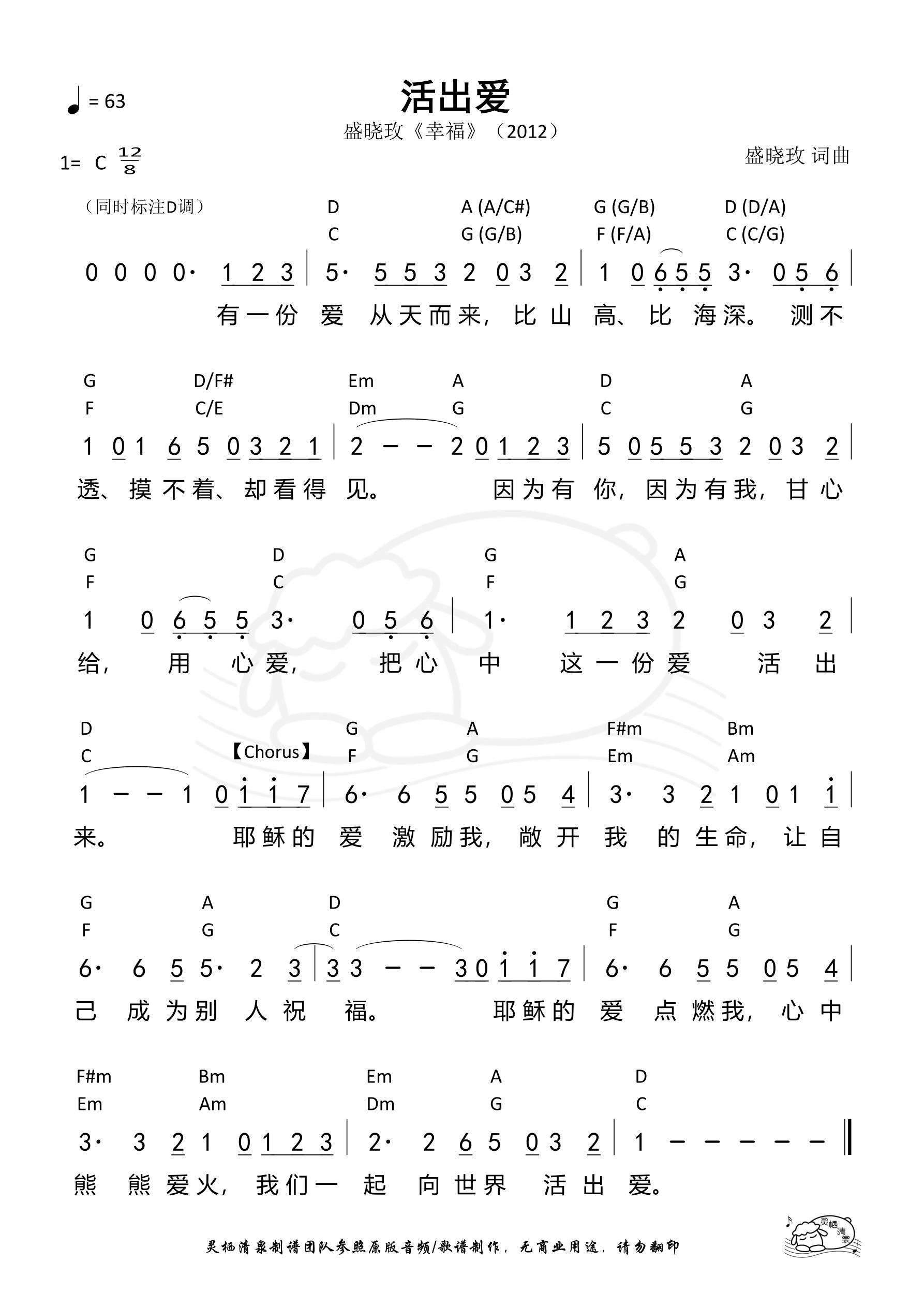 《第532首 - 活出爱 和弦简谱》