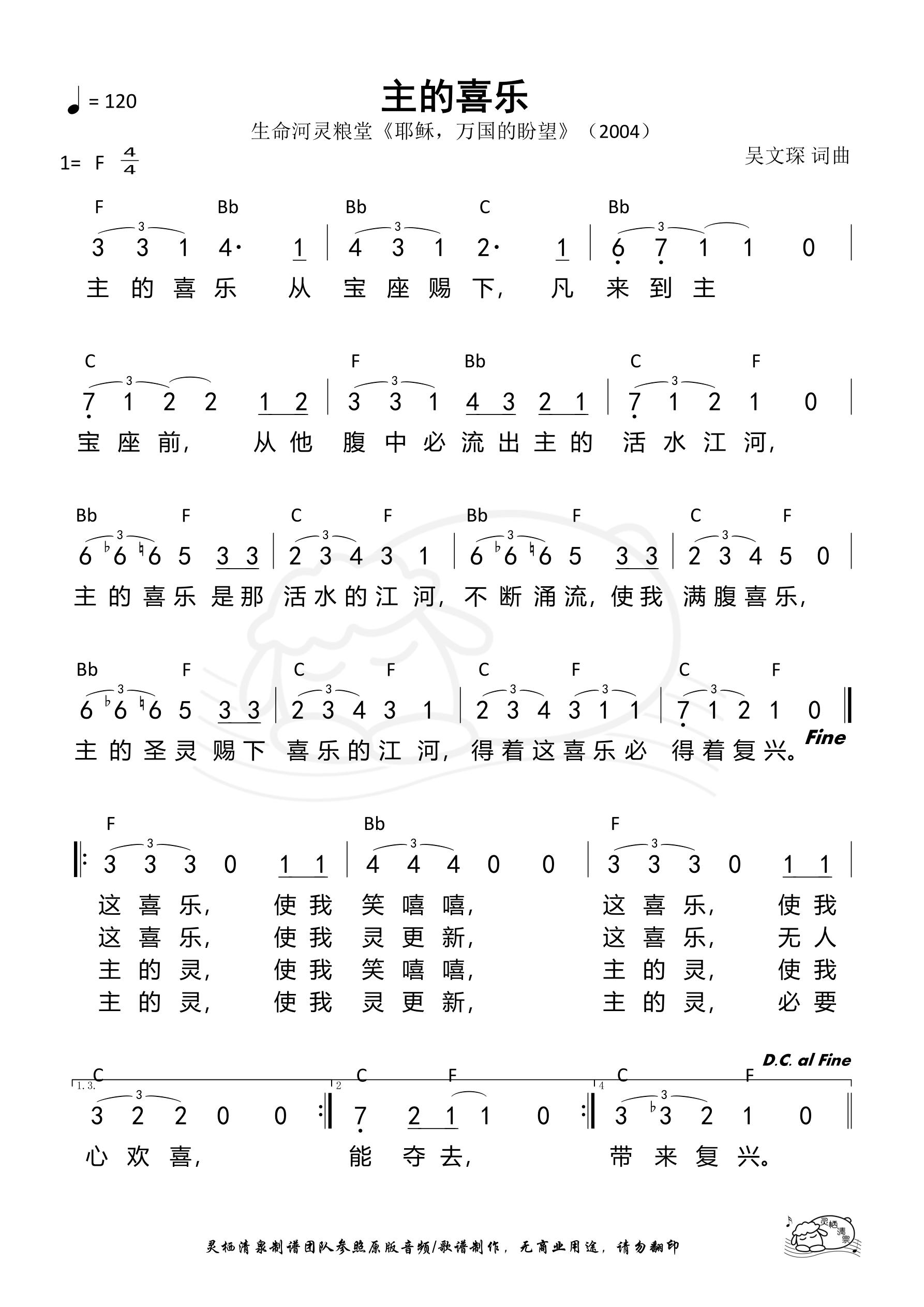 《第389首 - 主的喜乐 和弦简谱》
