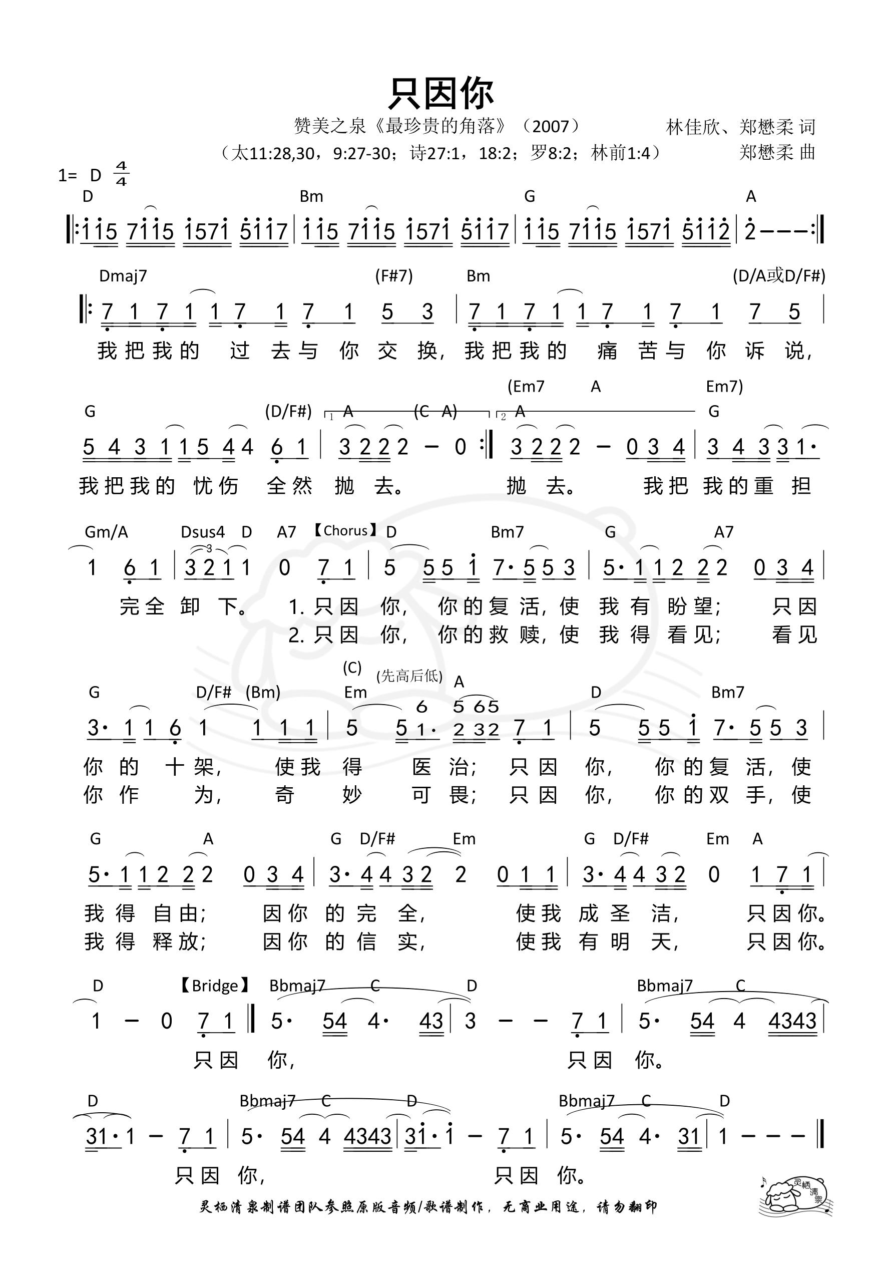 《第186首 - 只因你 和弦简谱》