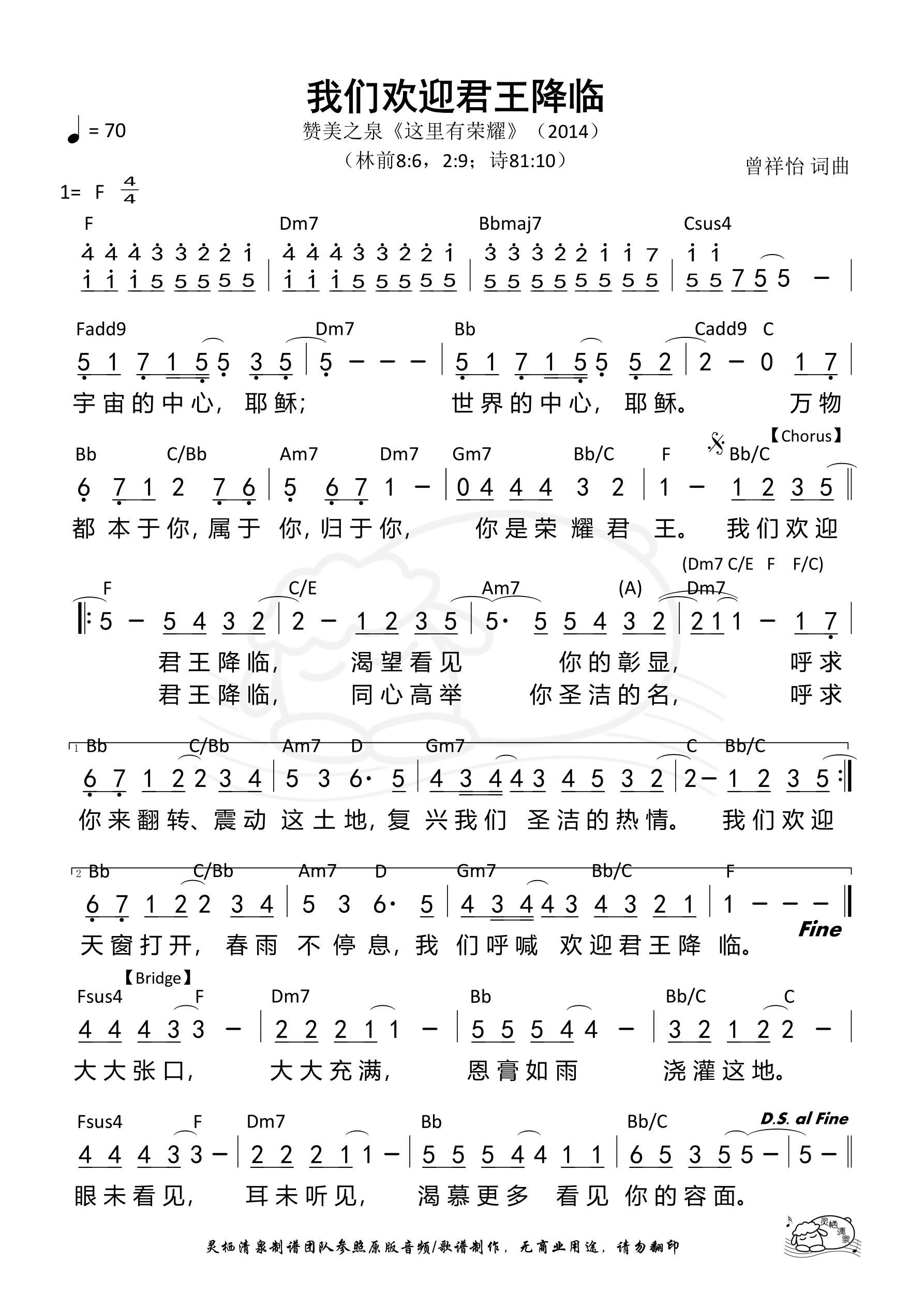 《第319首 - 我们欢迎君王降临(F调) 和弦简谱》