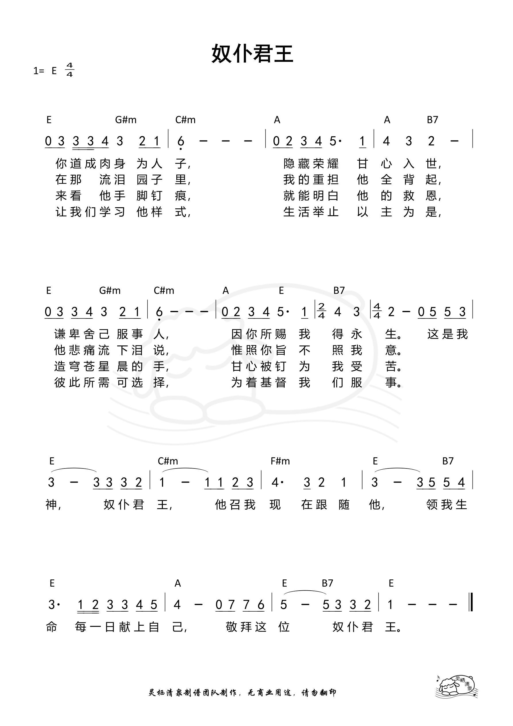 《第216首 - 奴仆君王 和弦简谱》