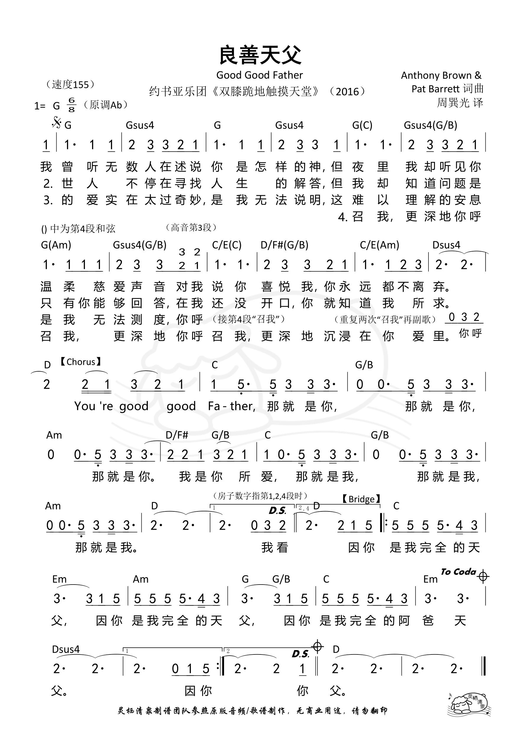 《第147首 - 良善天父 和弦简谱》