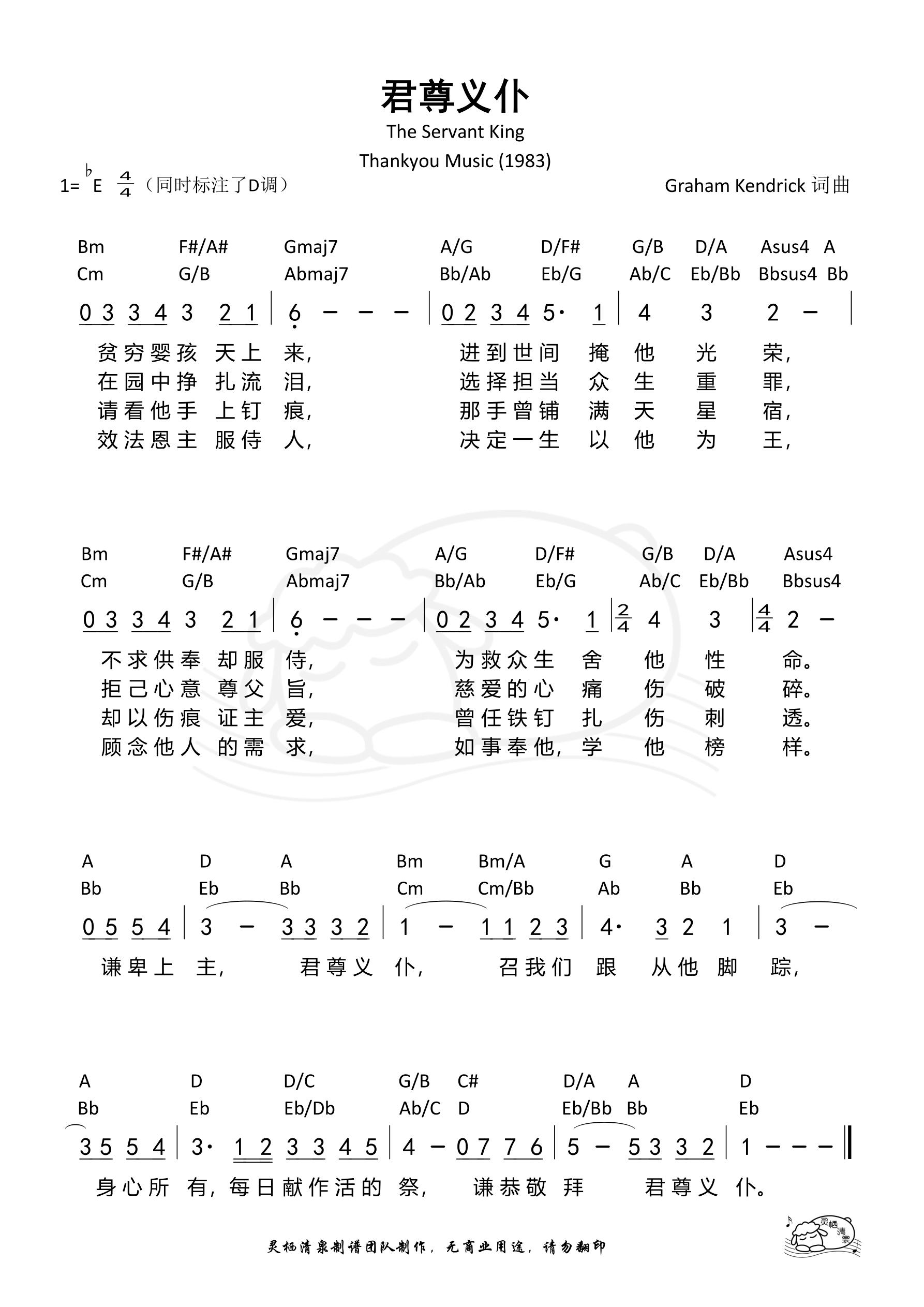 《第217首 - 君尊义仆 和弦简谱》