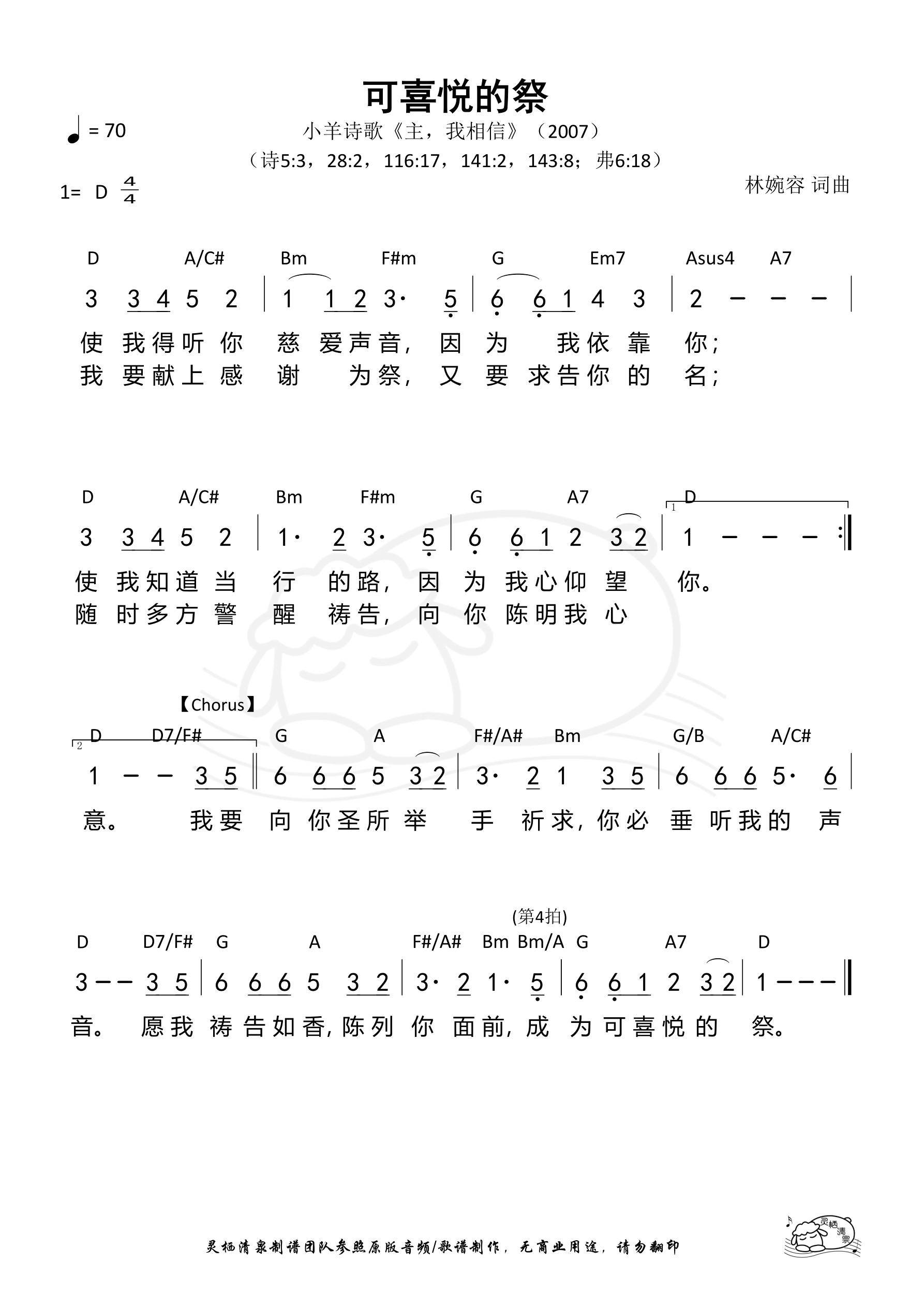 《第29首 - 可喜悦的祭 和弦简谱》