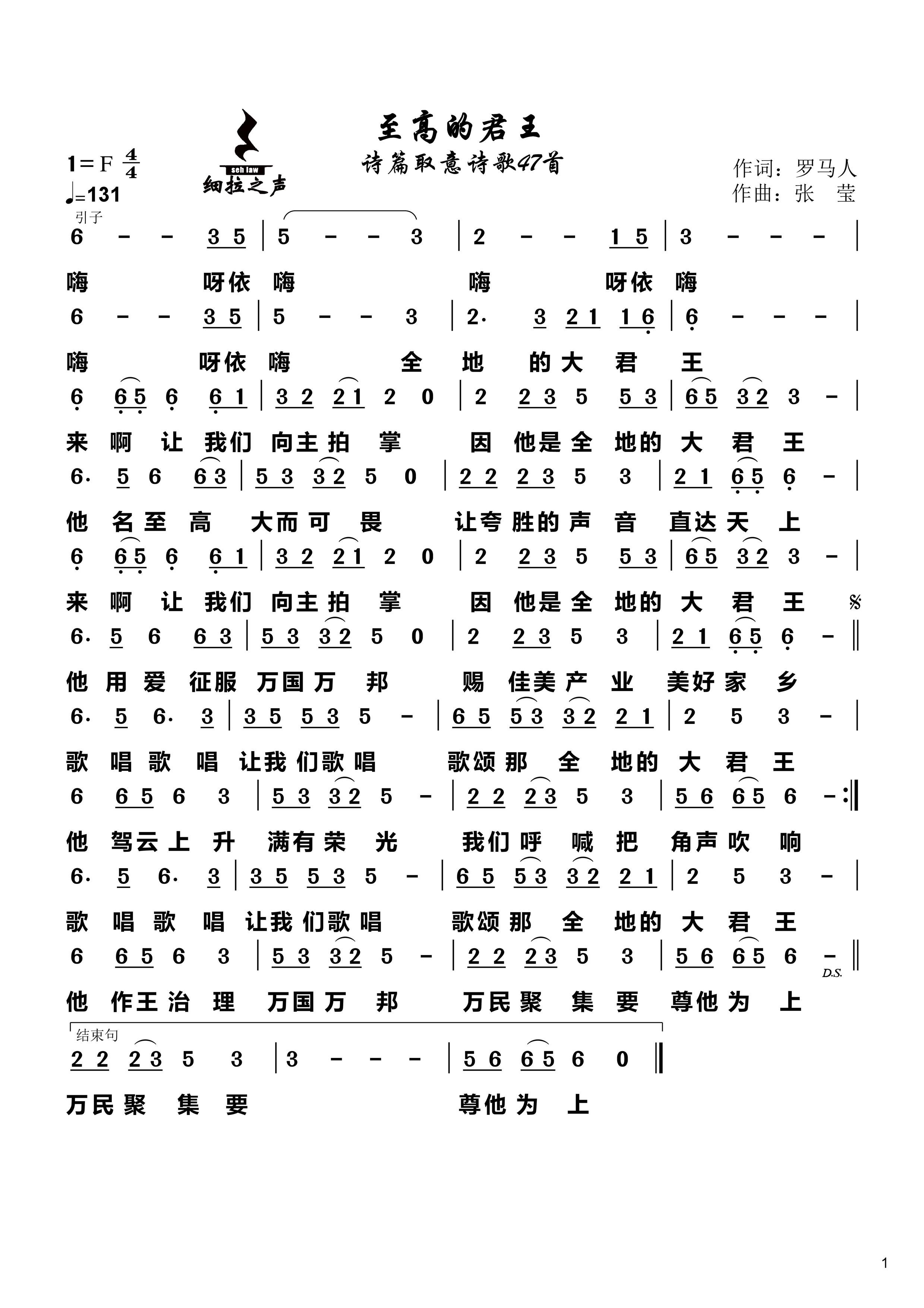 《至高的君王 官方简谱》
