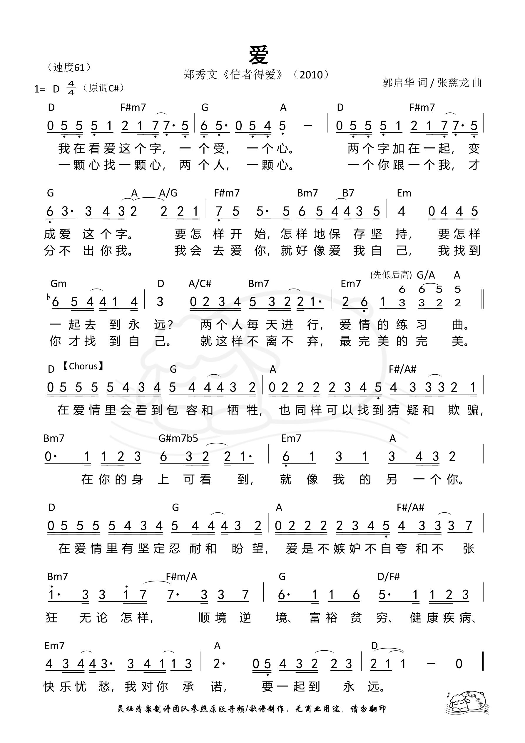 《第140首 - 爱(郑秀文) 和弦简谱》