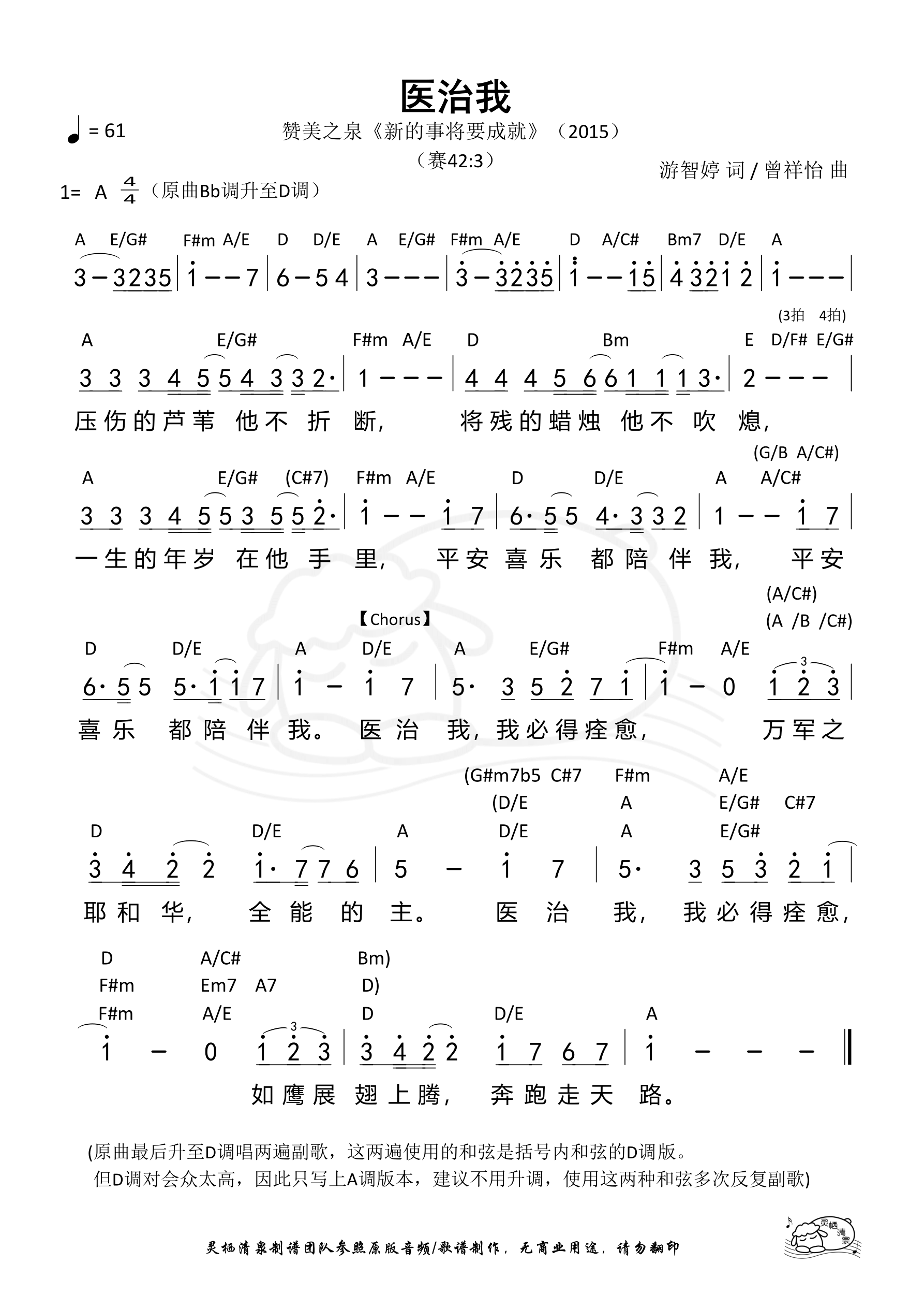 《第343首 - 医治我(A调) 和弦简谱》