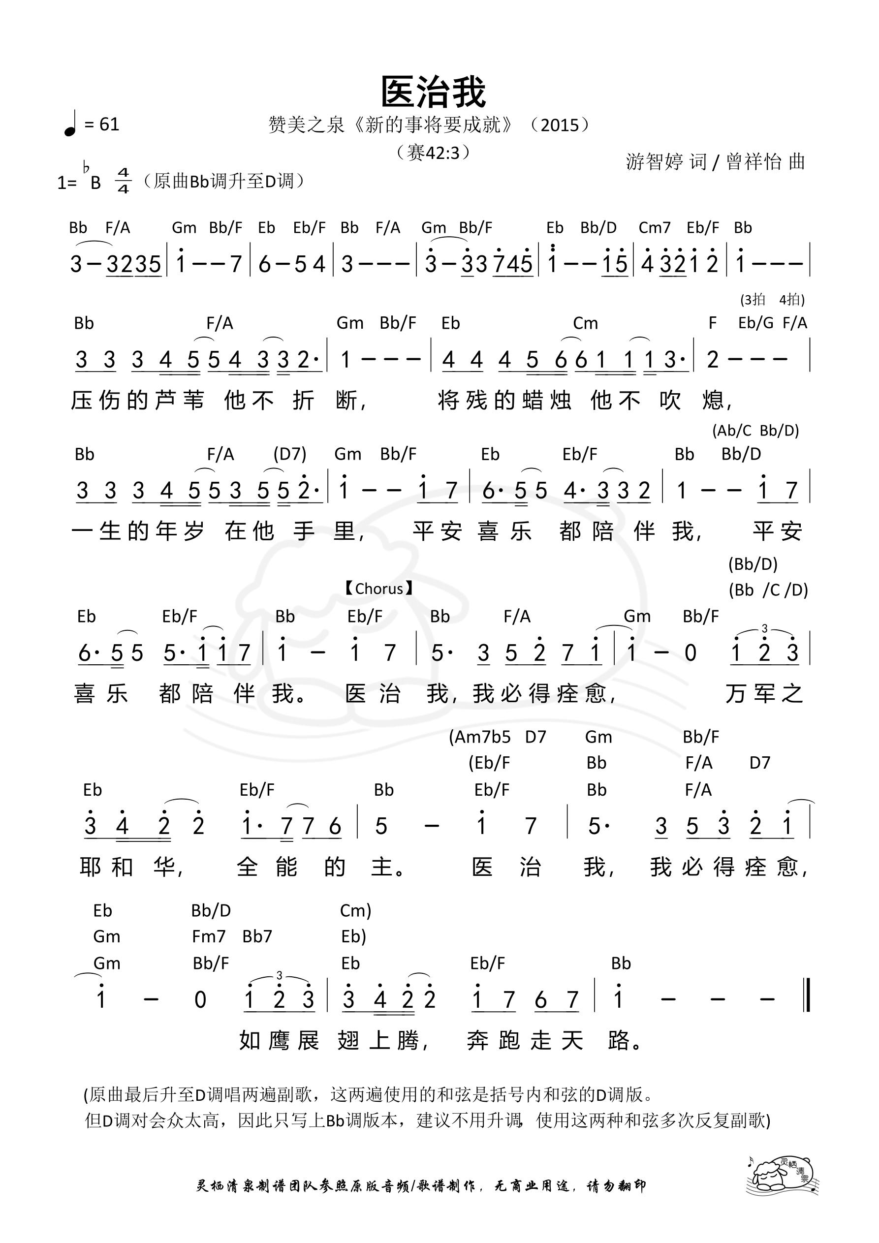 《第344首 - 医治我(Bb调) 和弦简谱》
