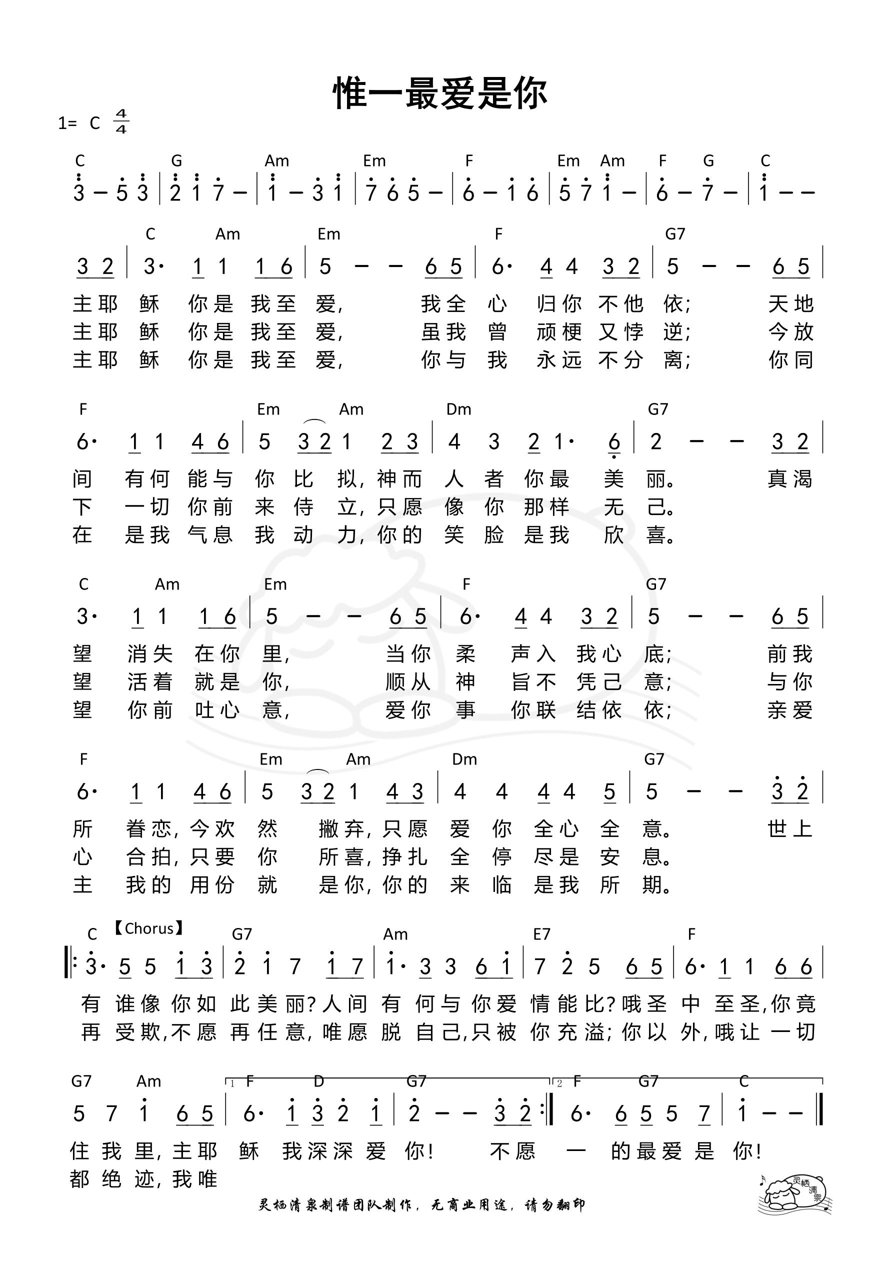 《第123首 - 惟一最爱是你(C调)和弦简谱》