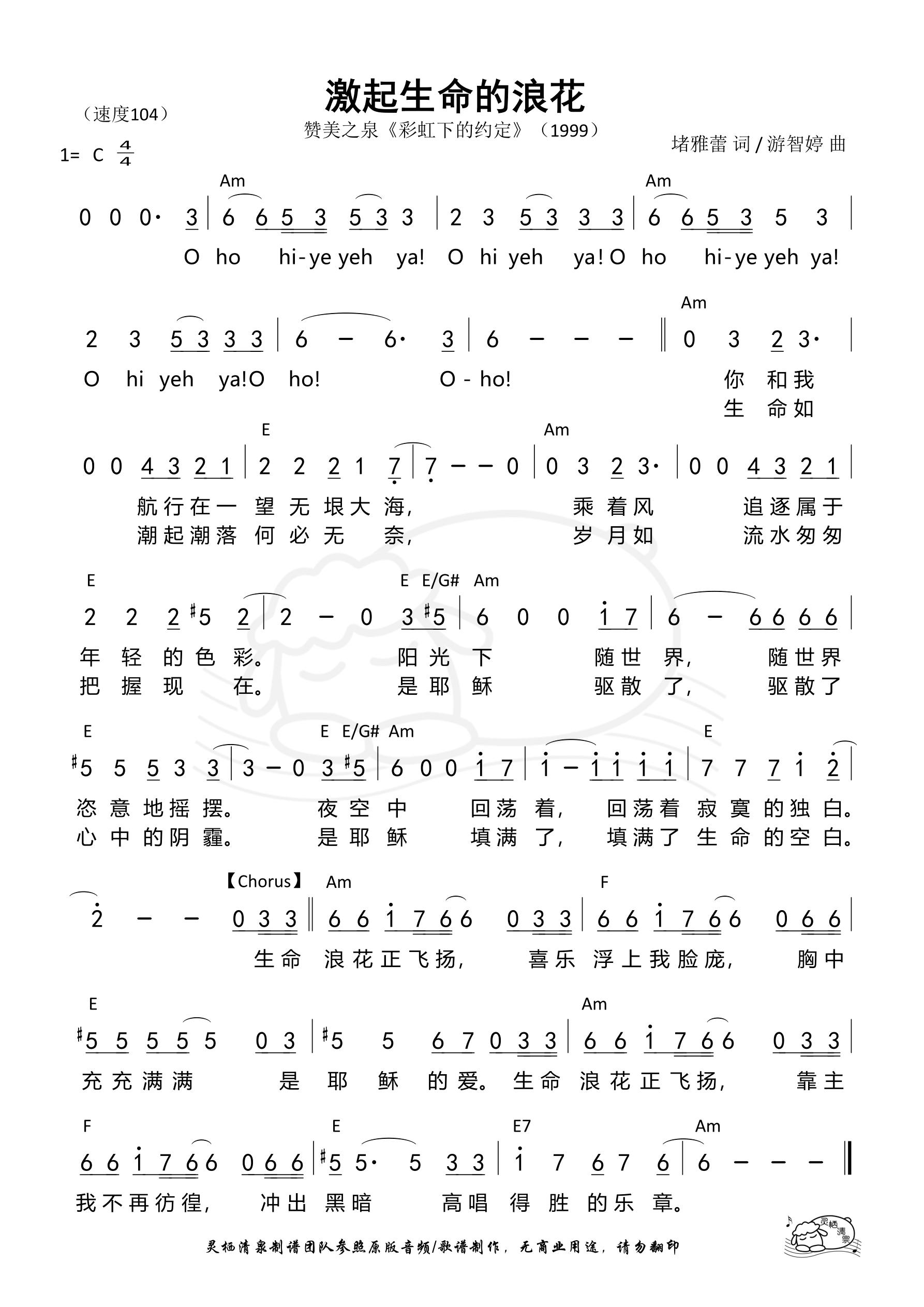 《第42首 - 激起生命的浪花 和弦简谱》