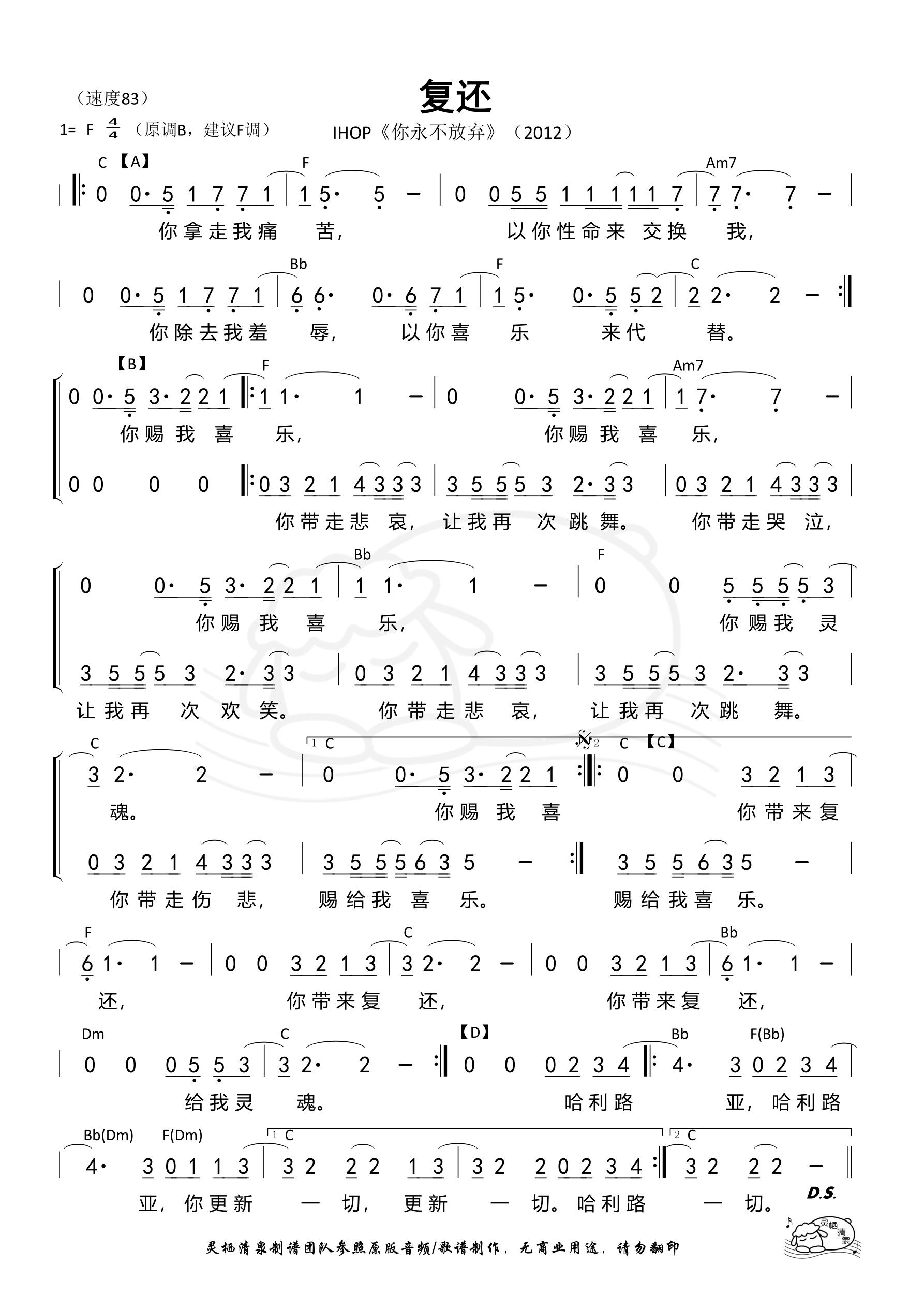 《第860首 - 复还 和弦简谱》