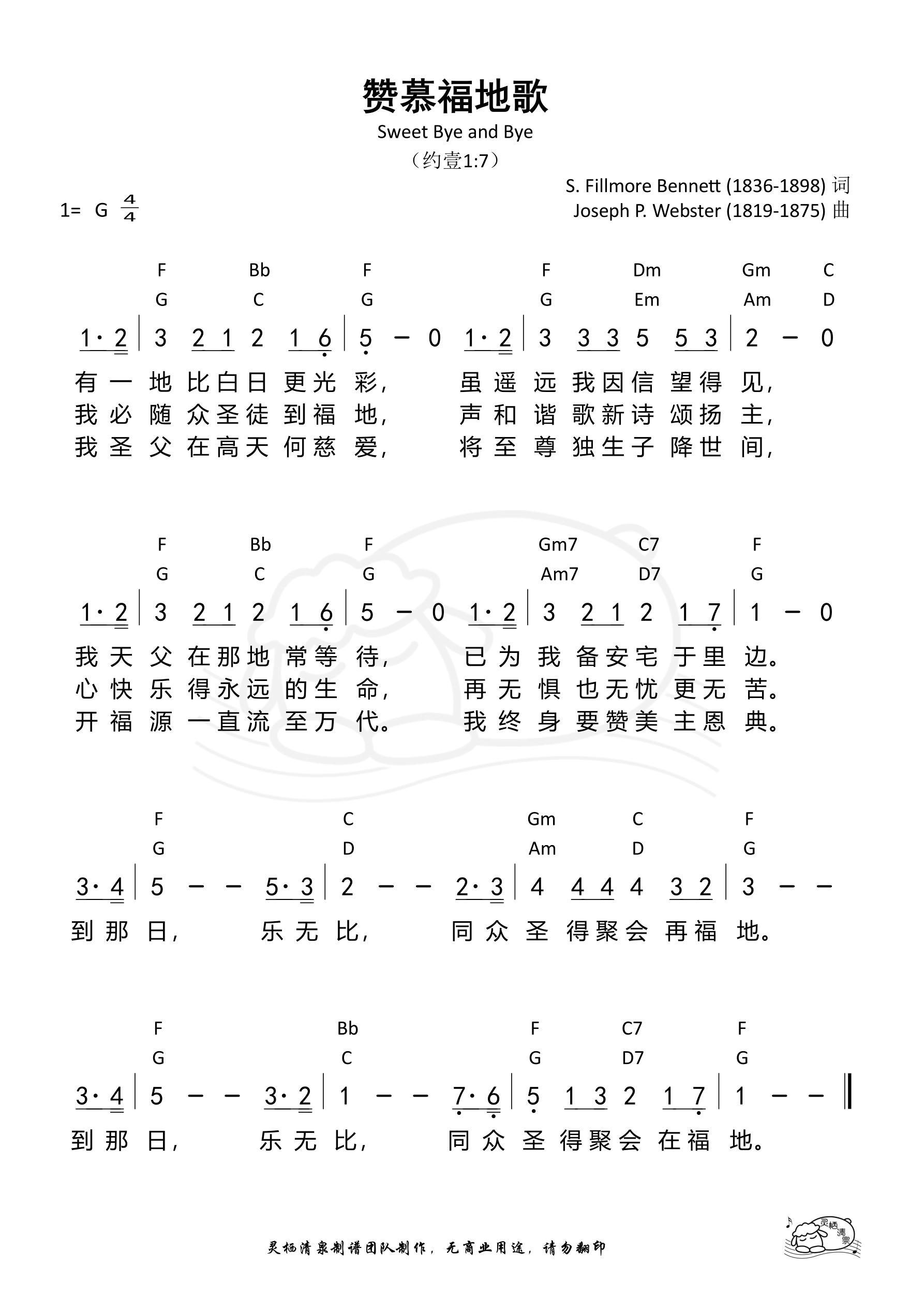 《第222首 - 赞慕福地歌 和弦简谱》