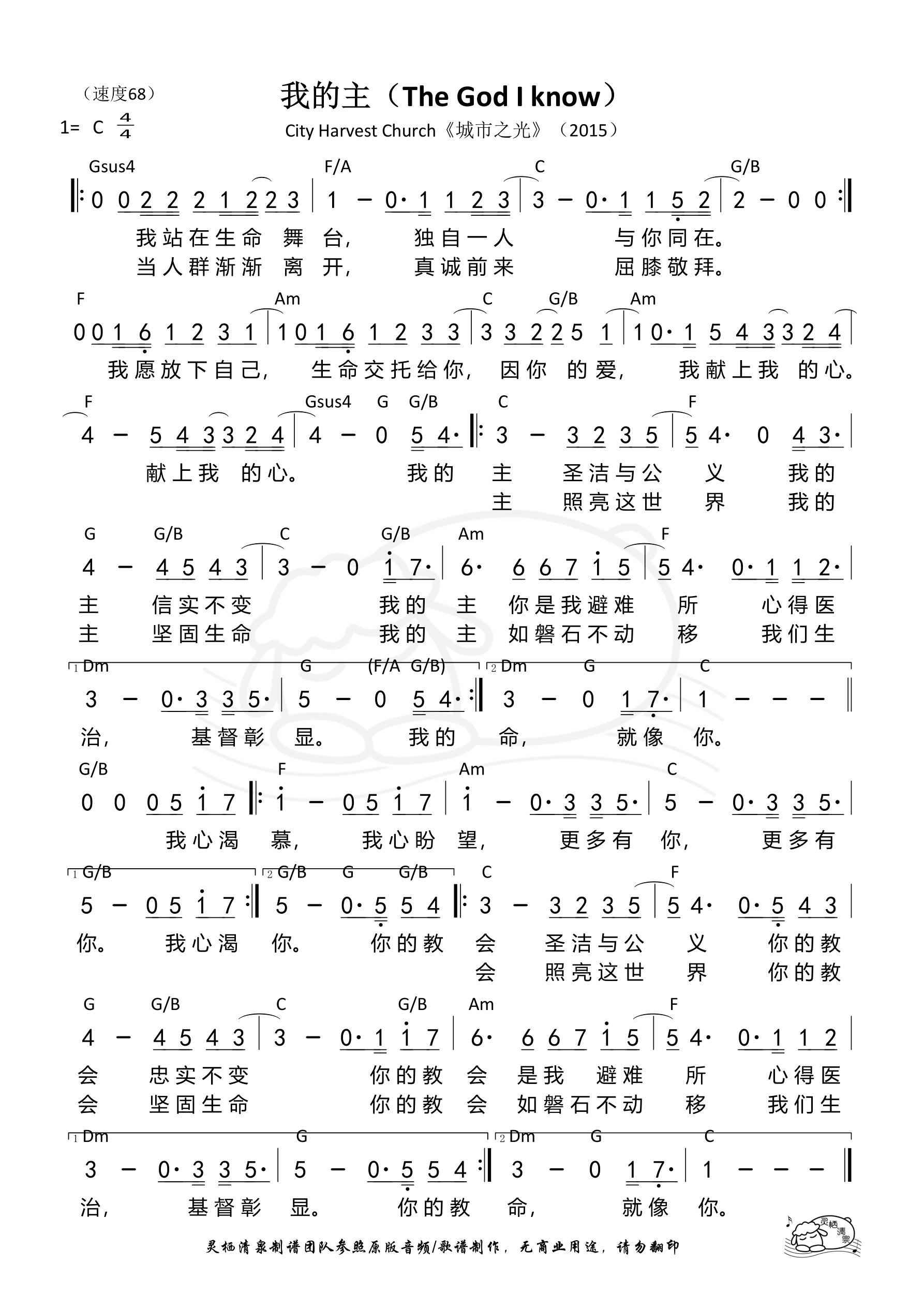 《第859首 - 我的主(CHC)和弦简谱》