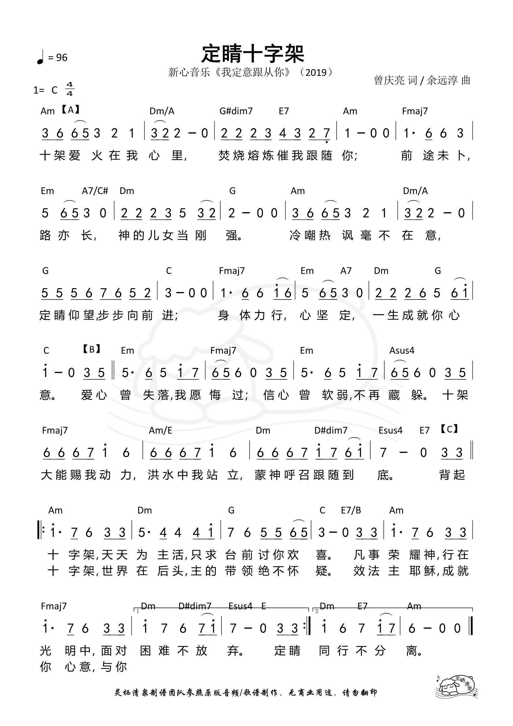 《第862首 - 定睛十字架 和弦简谱》