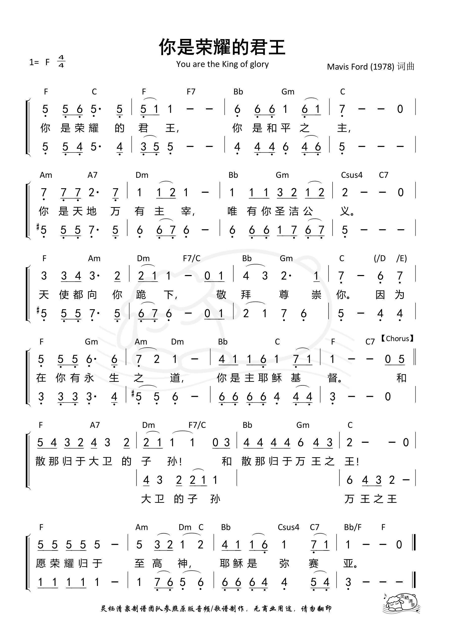 《第865首 - 你是荣耀的君王合唱谱 和弦简谱》