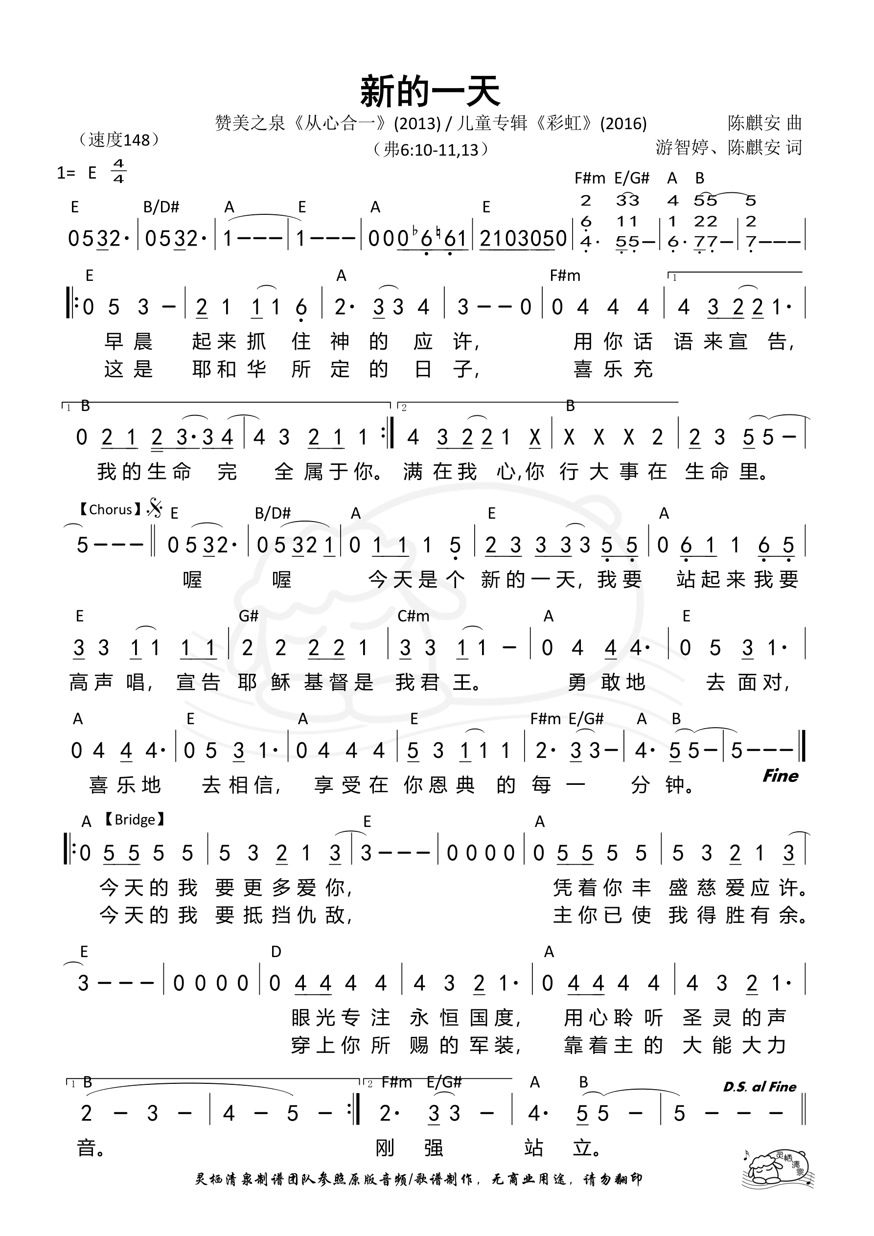 《第303首 - 新的一天 和弦简谱》