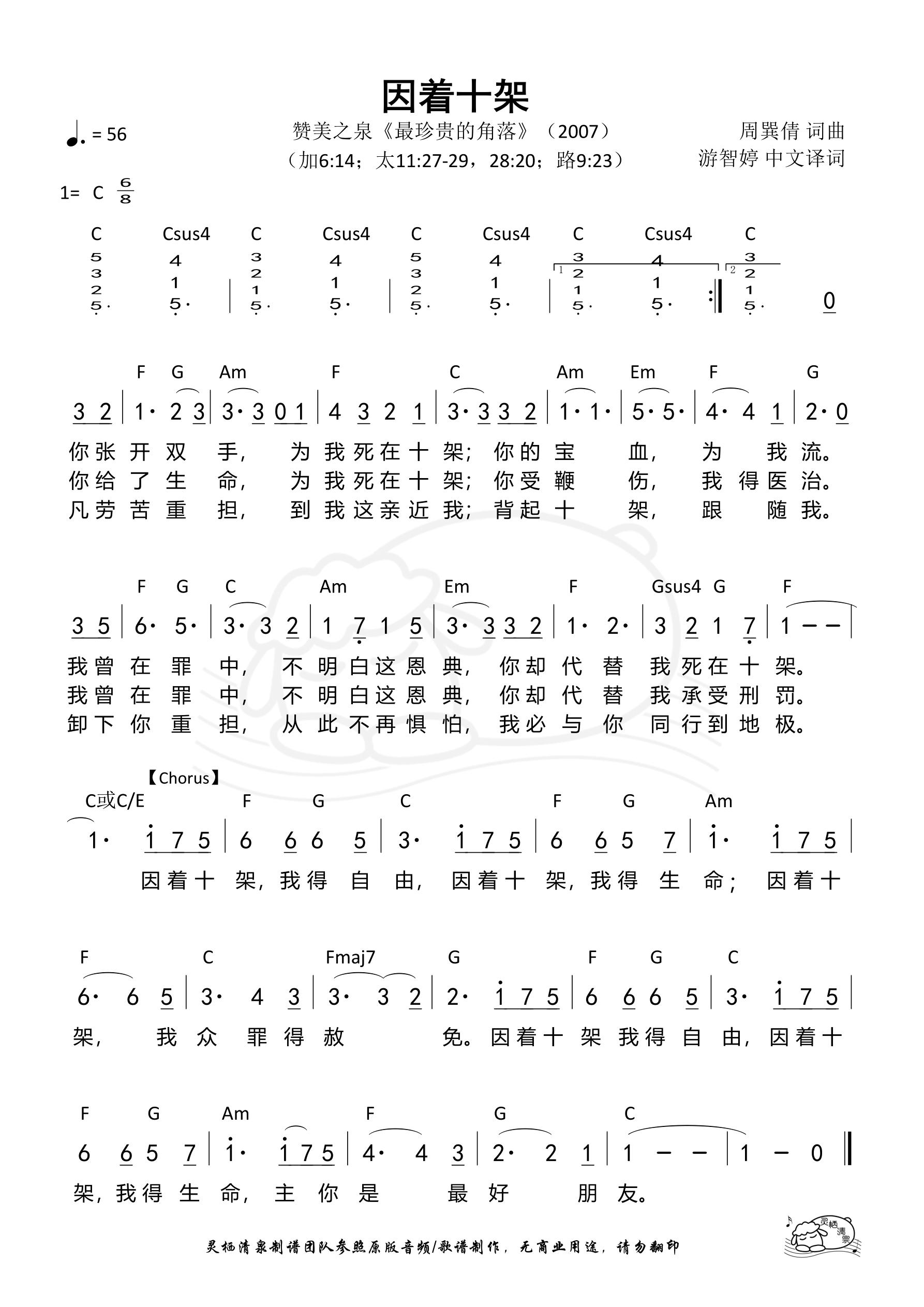 《第193首 - 因着十架 和弦简谱》