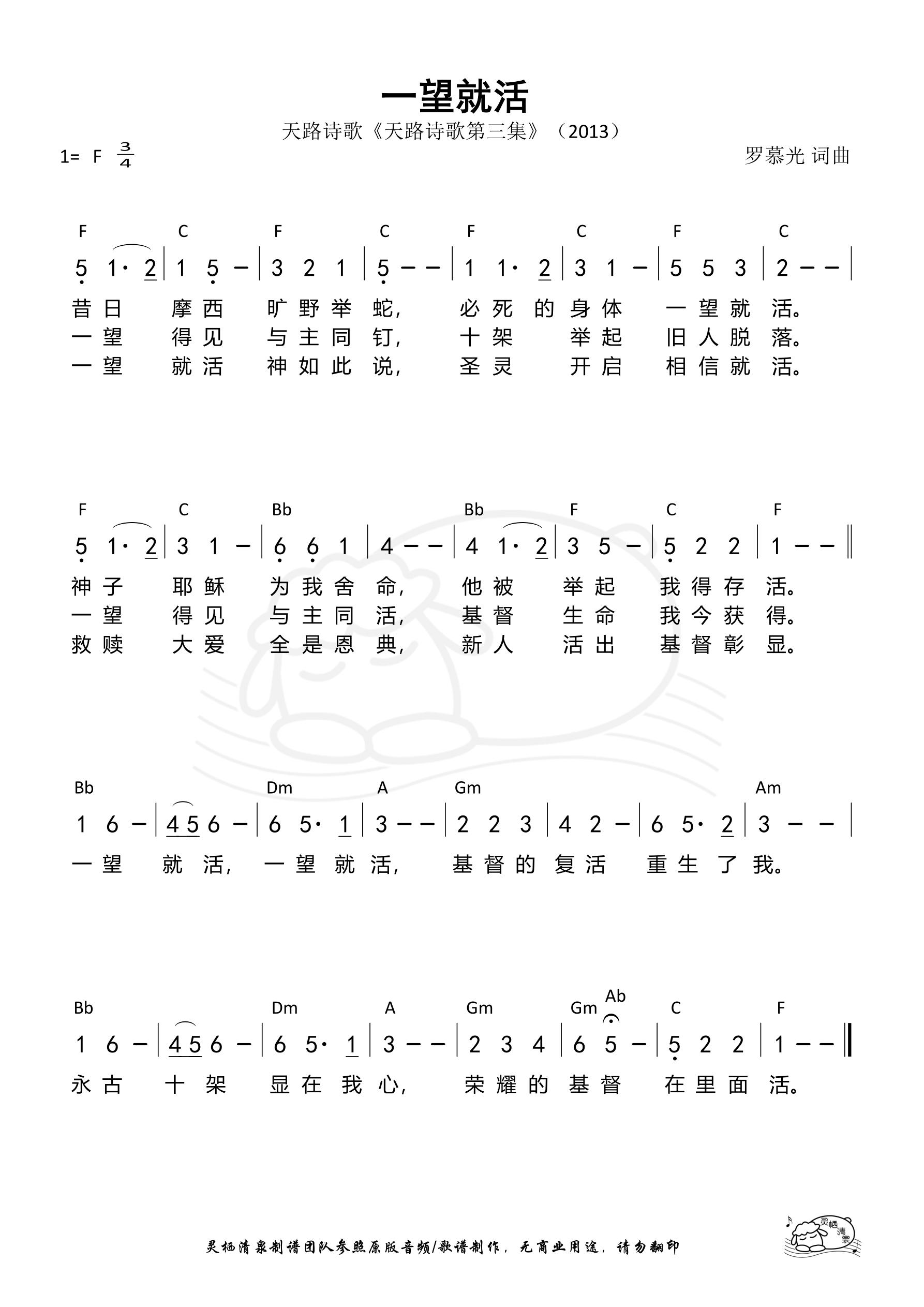 《第867首 - 一望就活 和弦简谱》