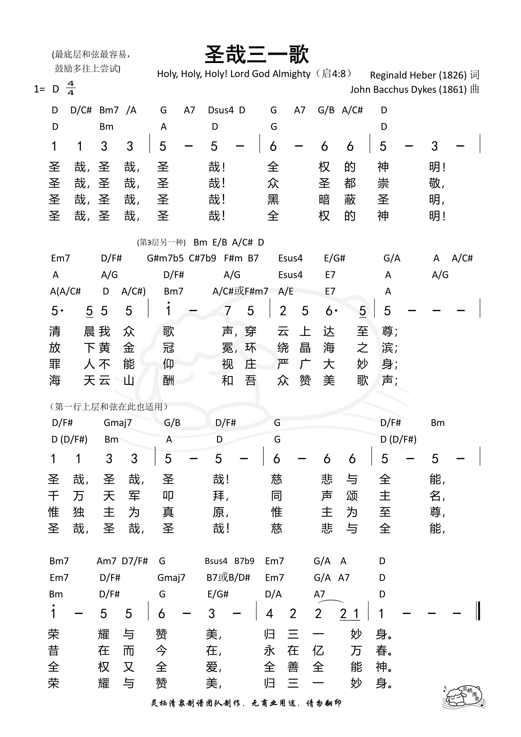 《第98首 - 圣哉三一歌 和弦简谱》