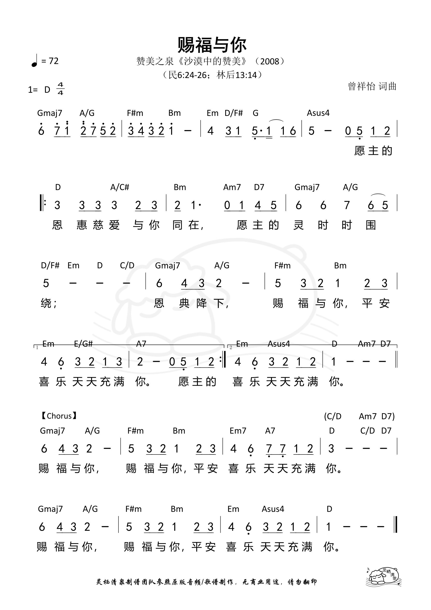 《第209首 - 赐福与你 和弦简谱》