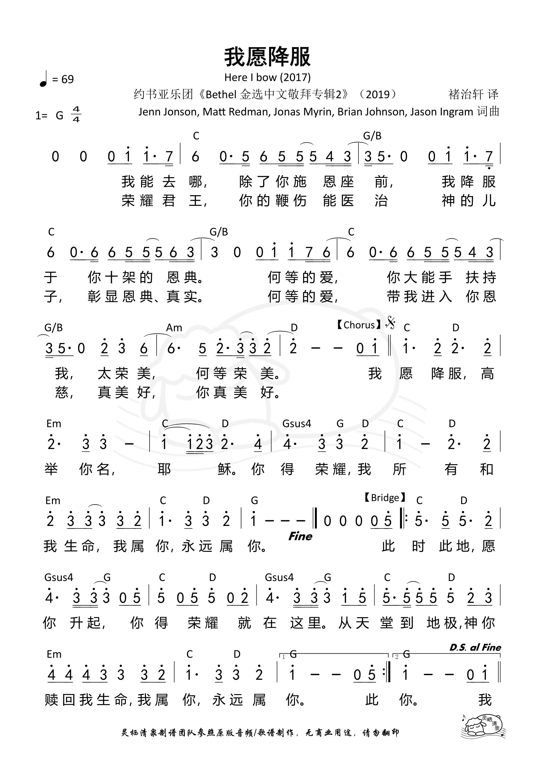 《第237首 - 我愿降服(Here I bow_Bethel)(G调)和弦简谱》