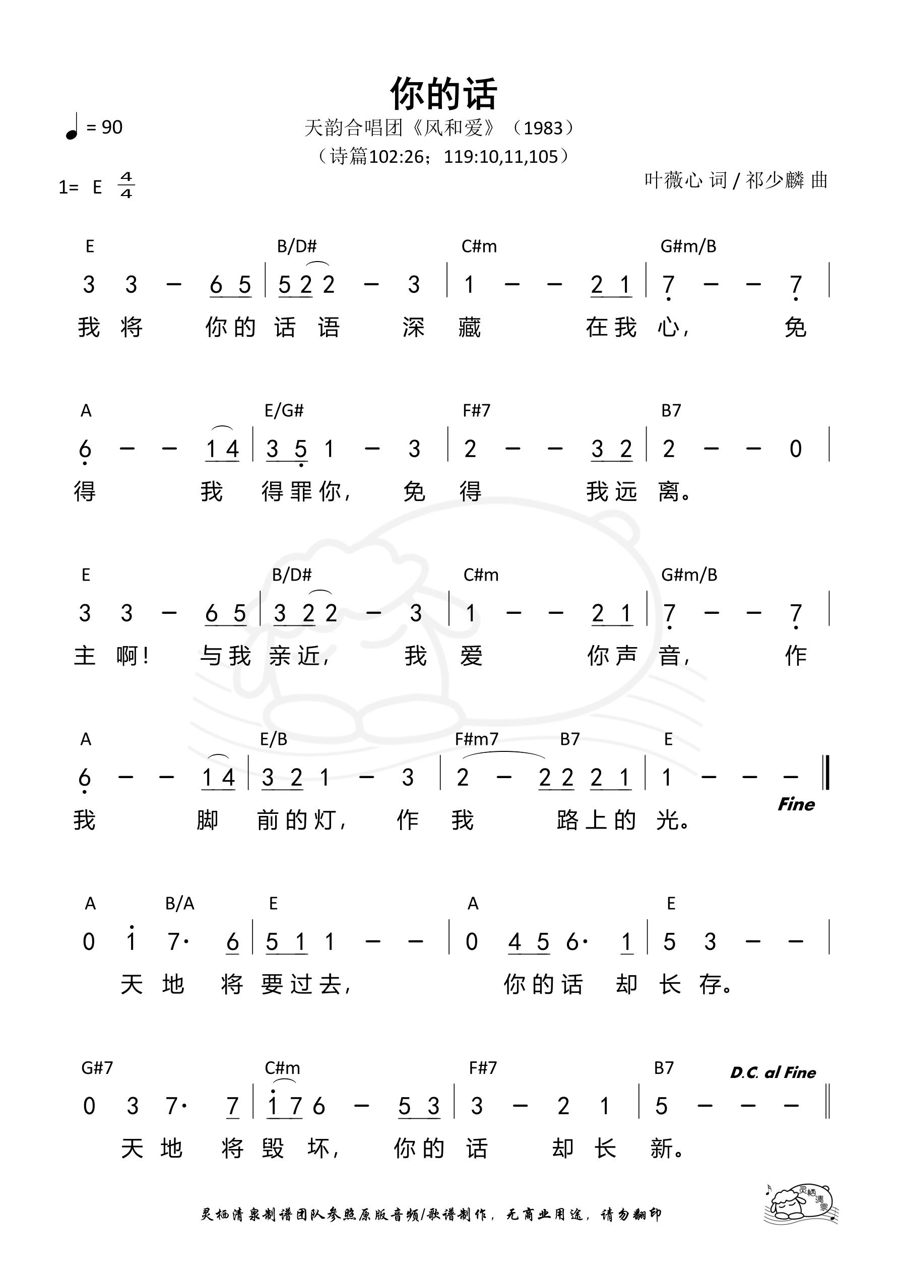 《第560首 - 你的话(天韵) 和弦简谱》