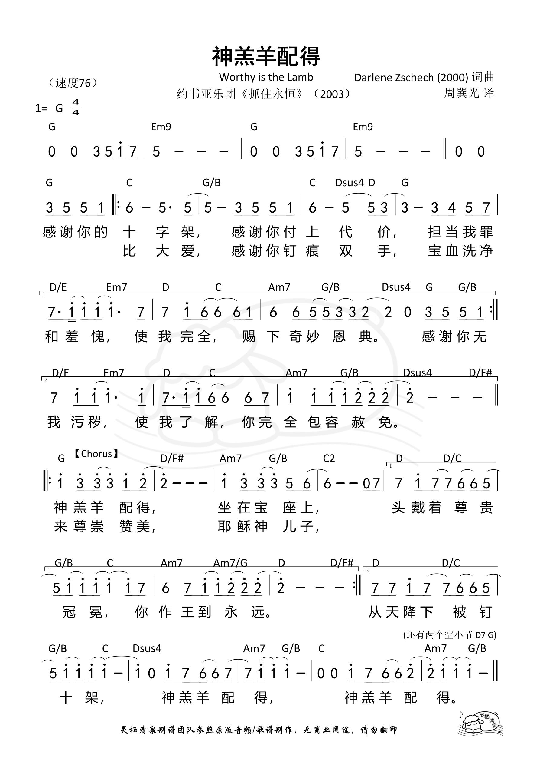 《第238首 - 神羔羊配得(G调)和弦简谱》