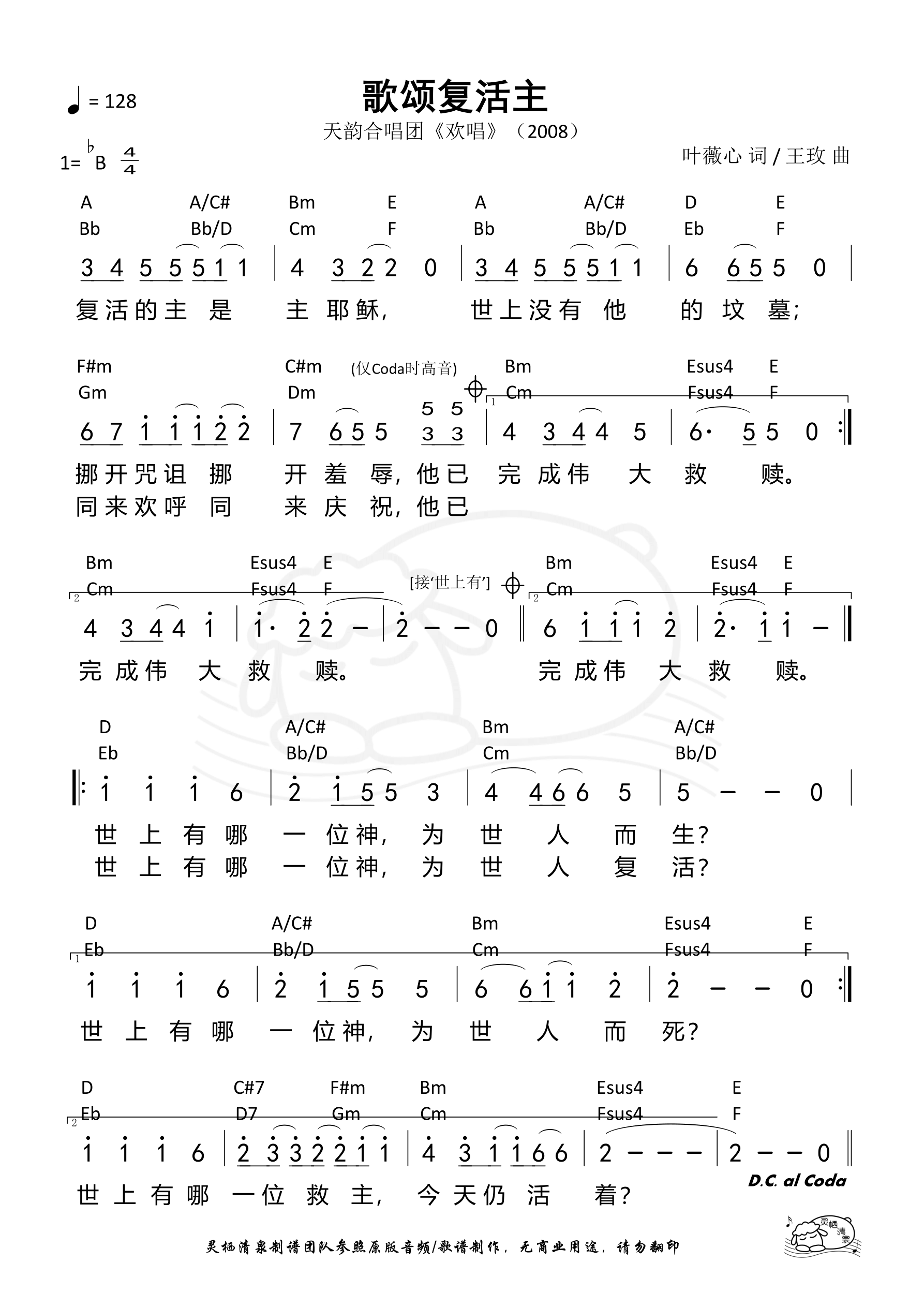 《第568首 - 歌颂复活主 和弦简谱》