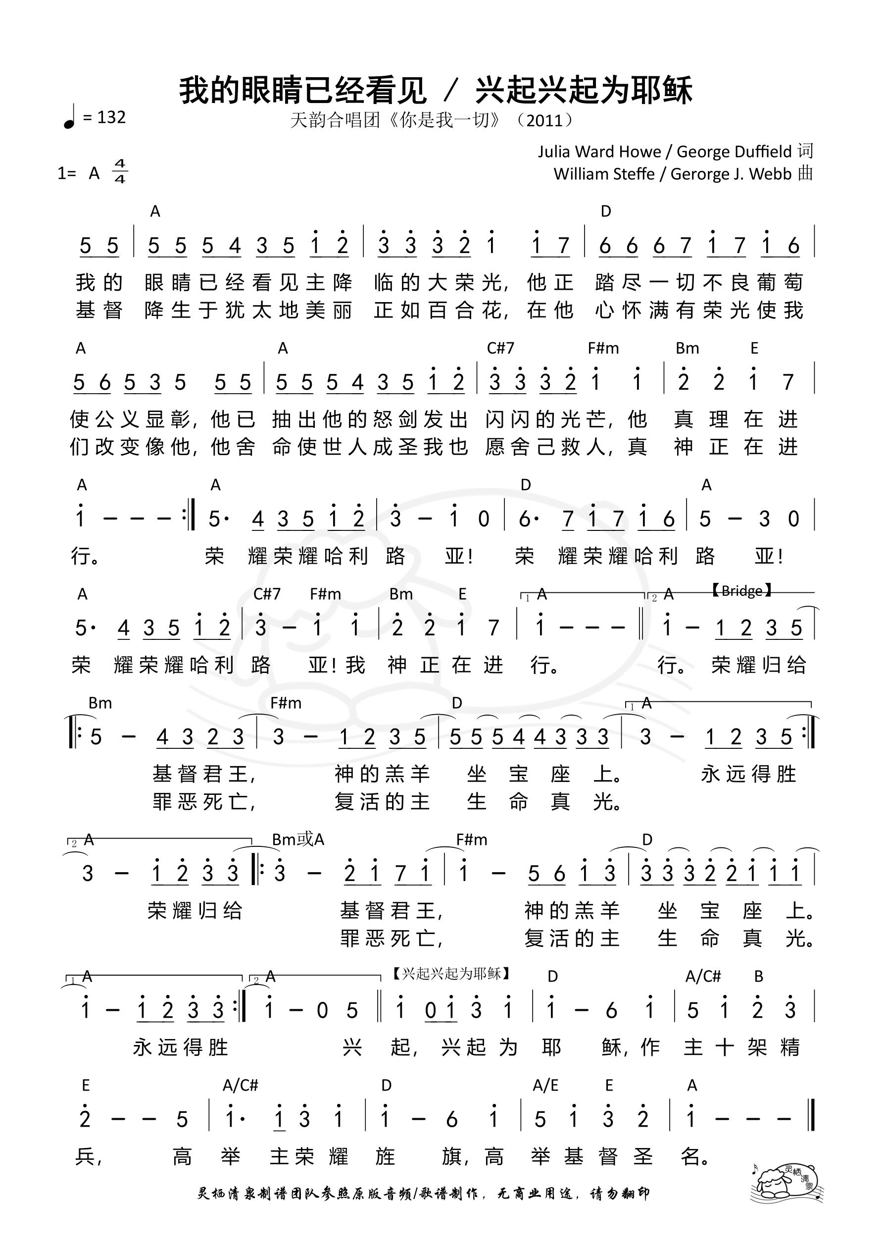 《第563首 - 我的眼睛已经看见兴起兴起为耶稣 和弦简谱》