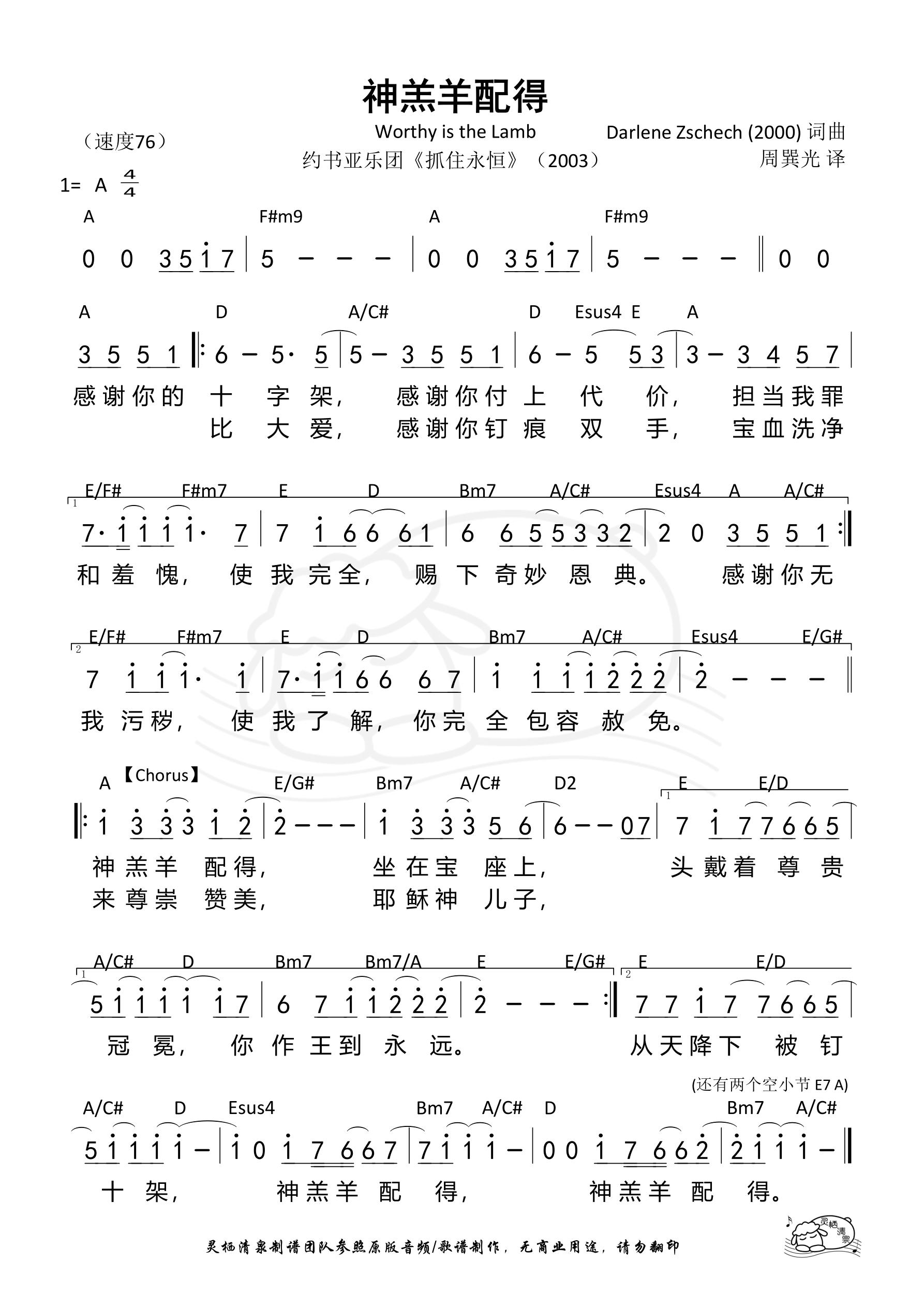 《第8首 - 神羔羊配得(A调)和弦简谱》
