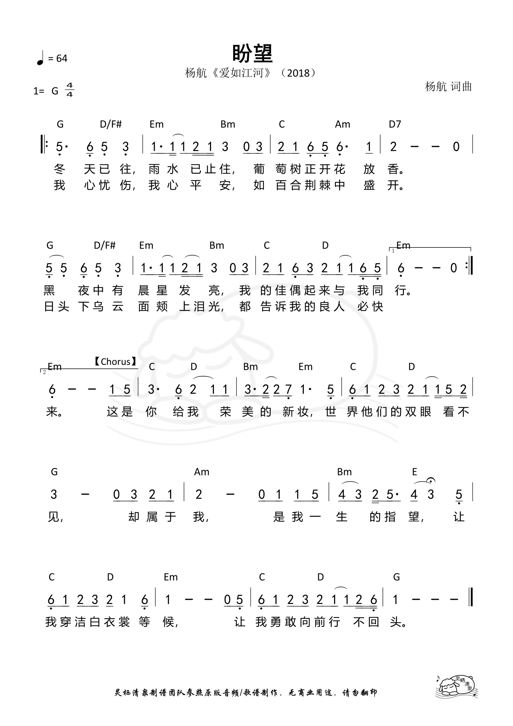 《第872首 - 盼望(杨航)和弦简谱》